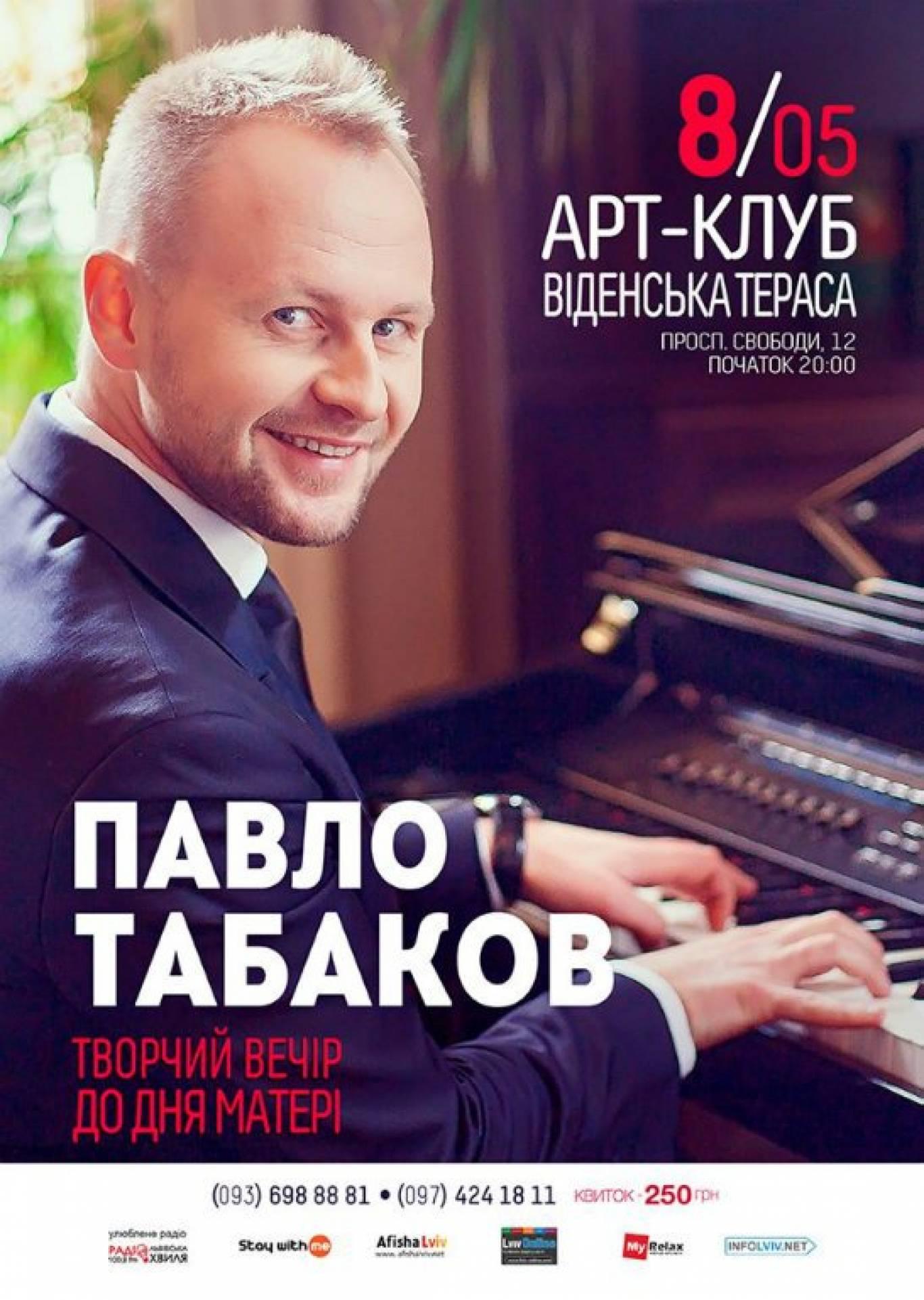 Творча зустріч Павла Табакова
