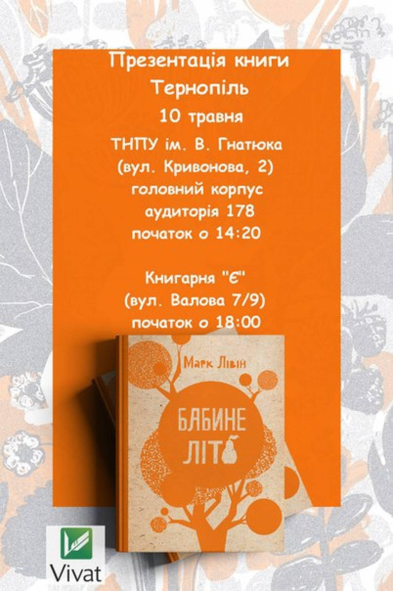 """Презентація книги Марка Лівіна """"Бабине літо"""""""