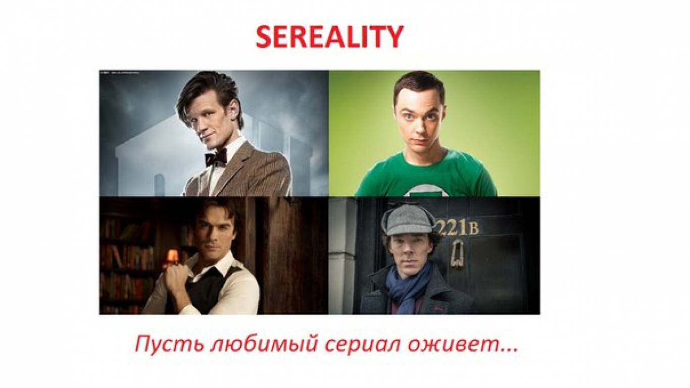 Фестиваль фанатів культових серіалів SEREALITY