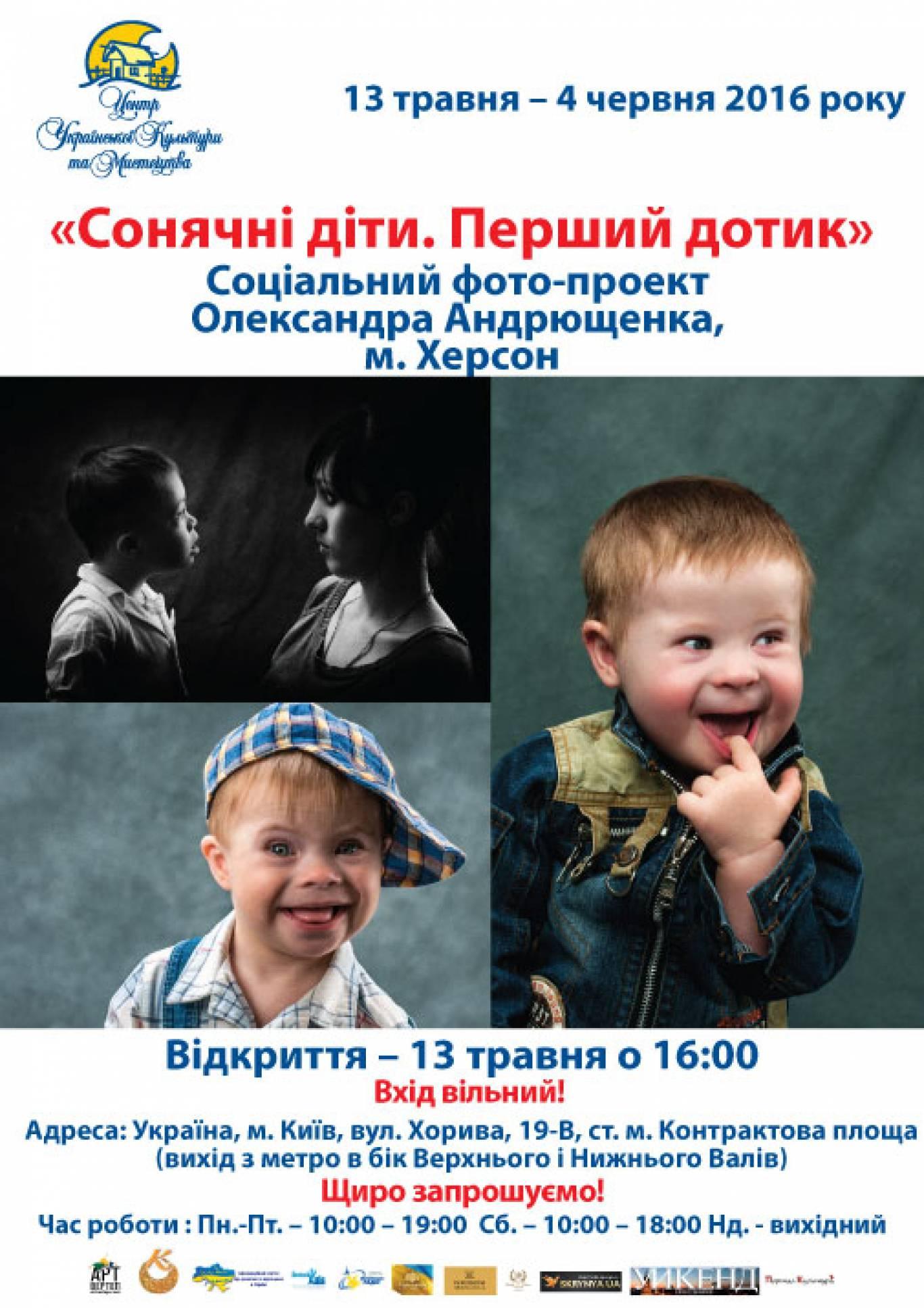 Виставка «СОНЯЧНІ ДІТИ. ПЕРШИЙ ДОТИК»