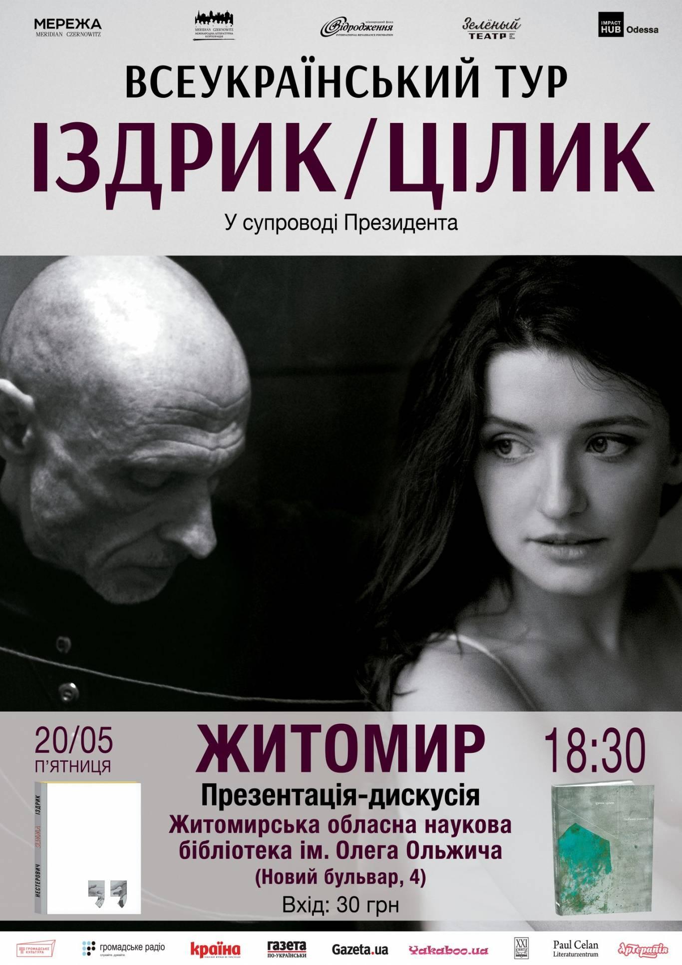 Юрій Іздрик та Ірина Цілик | Житомир
