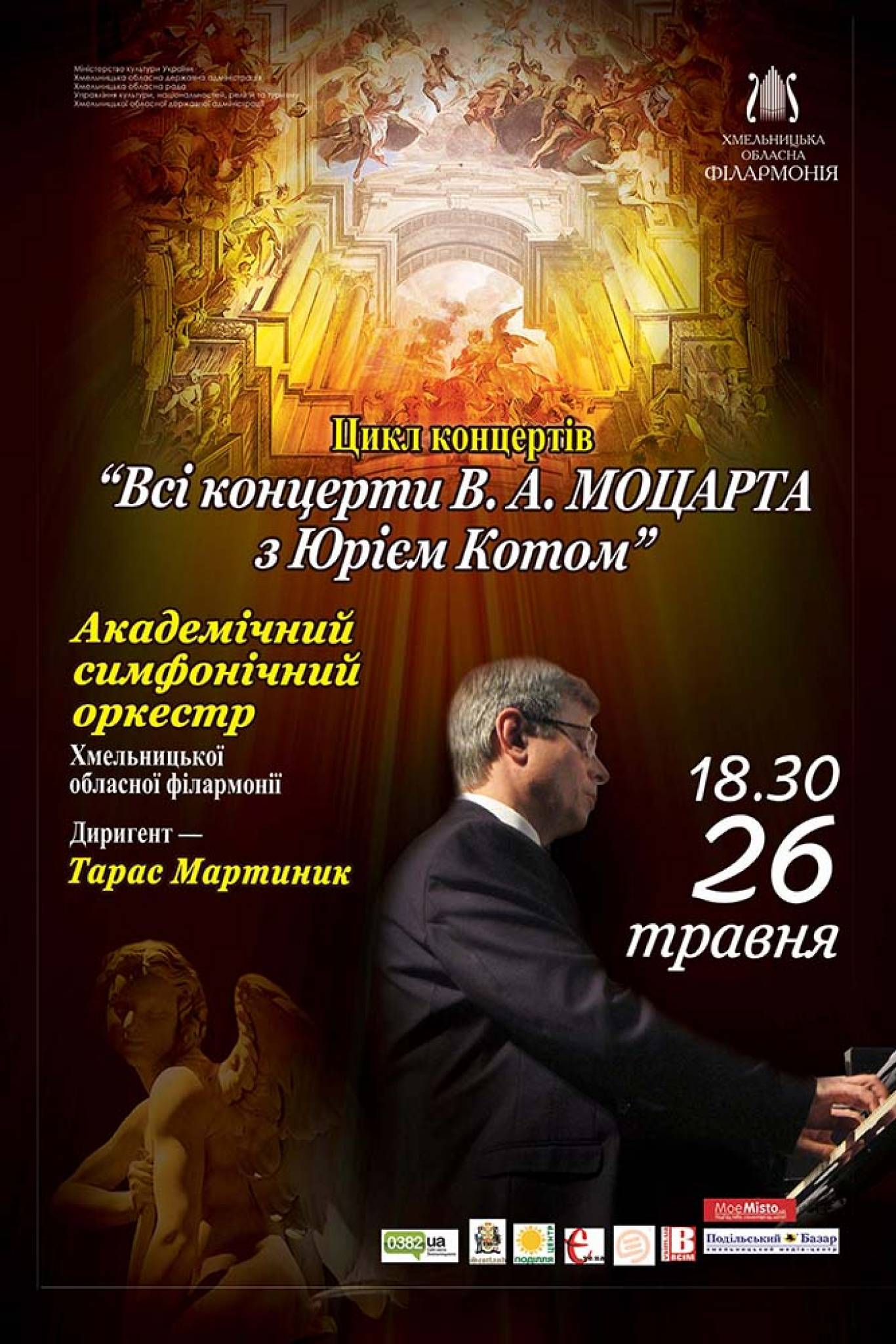 """""""Всі концерти В.А.Моцарта з Юрієм Котом"""""""