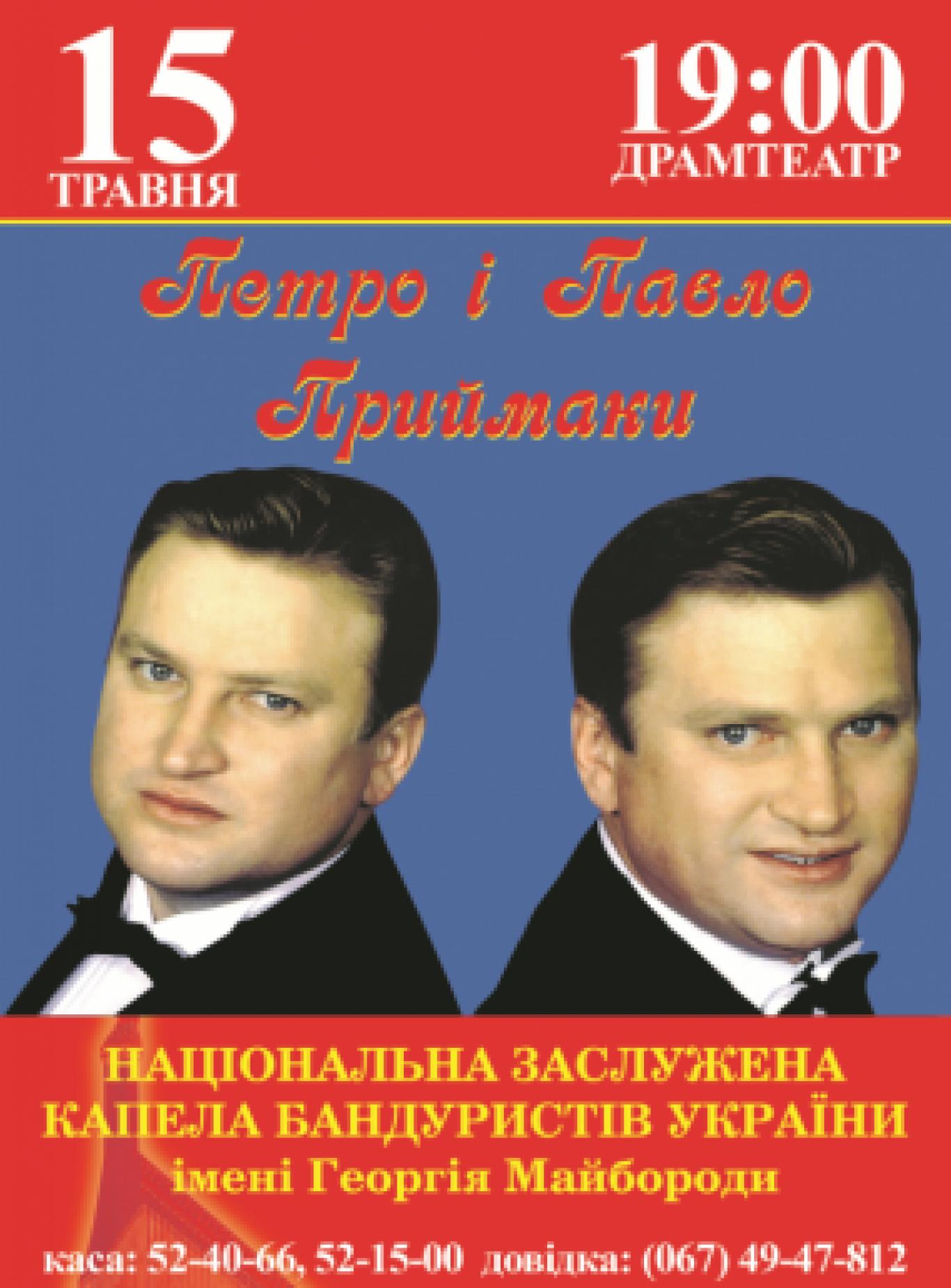 Концерт Павла та Петра Приймаків