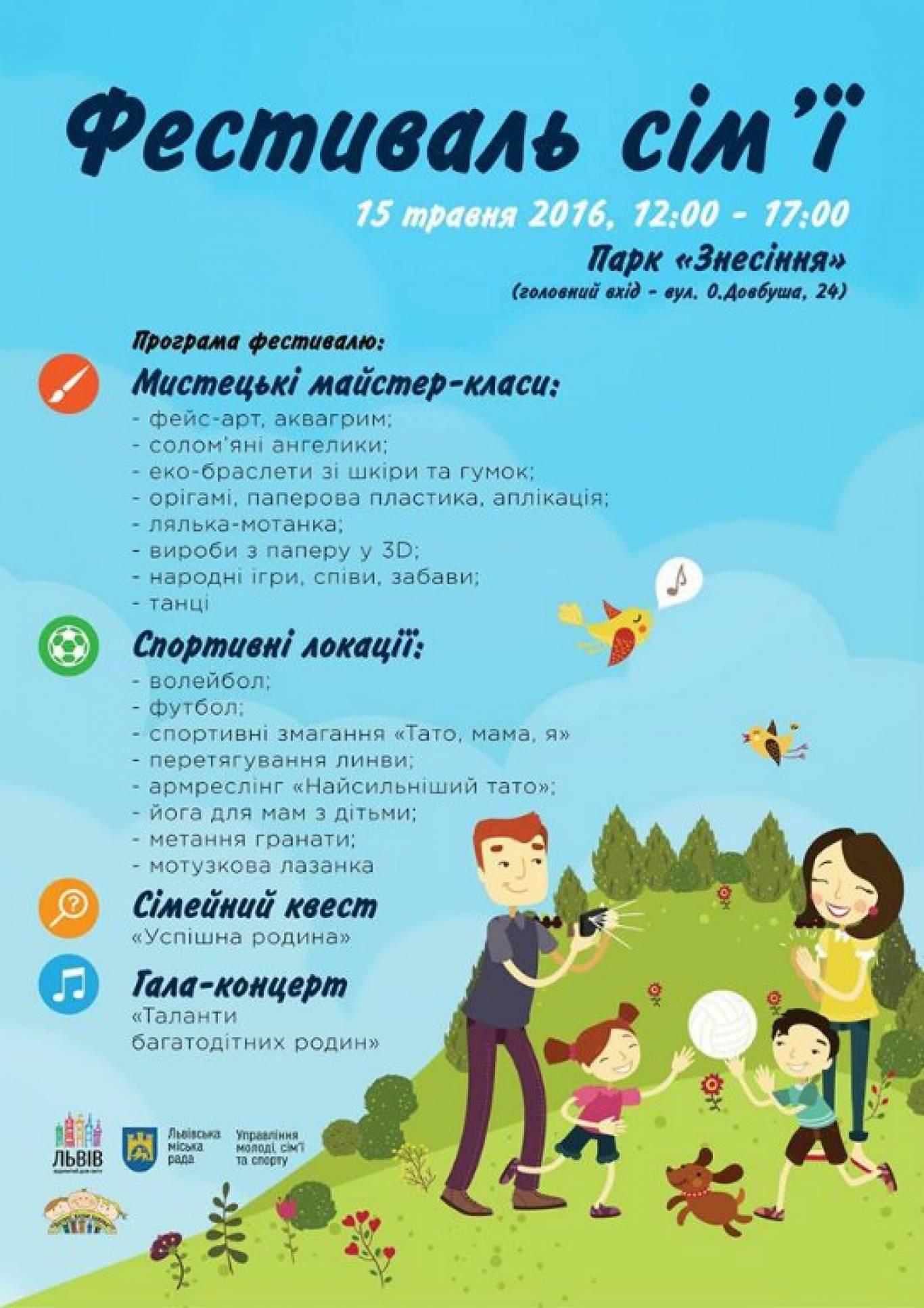 Фестиваль сім'ї у Львові