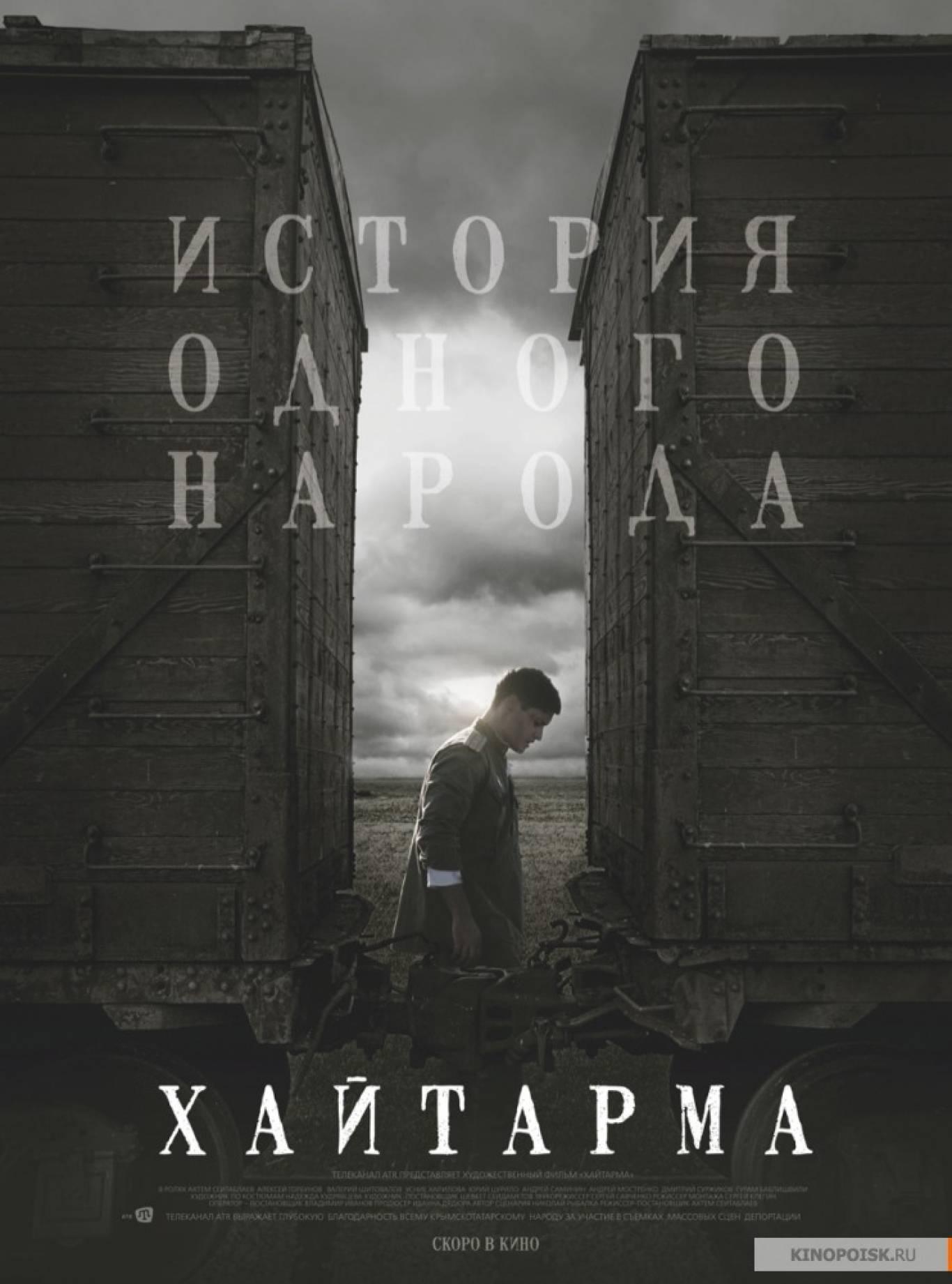 """Показ фільму """"Хайтарма"""""""