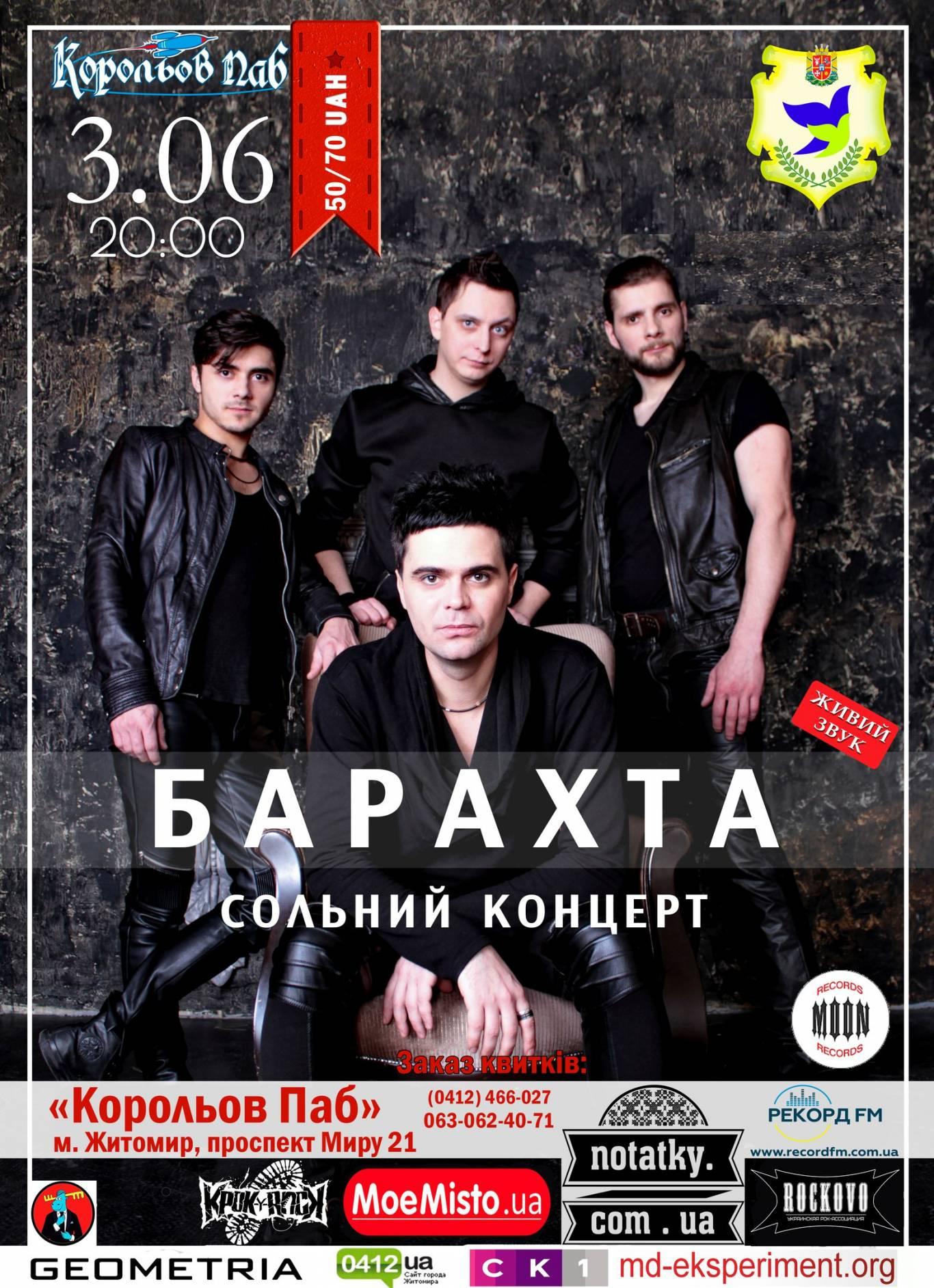 """Концерт гурту """"БАРАХТА"""" ВІДМІНЕНО!!!!!!!!!!!!"""