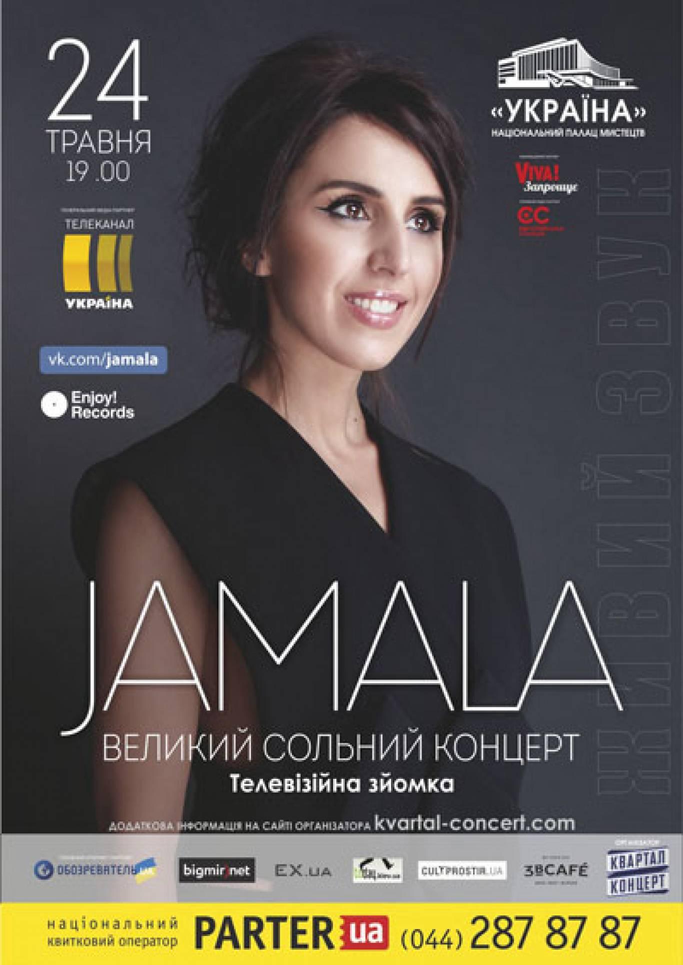 """Джамала: сольний концерт в Палаці """"Україна"""""""