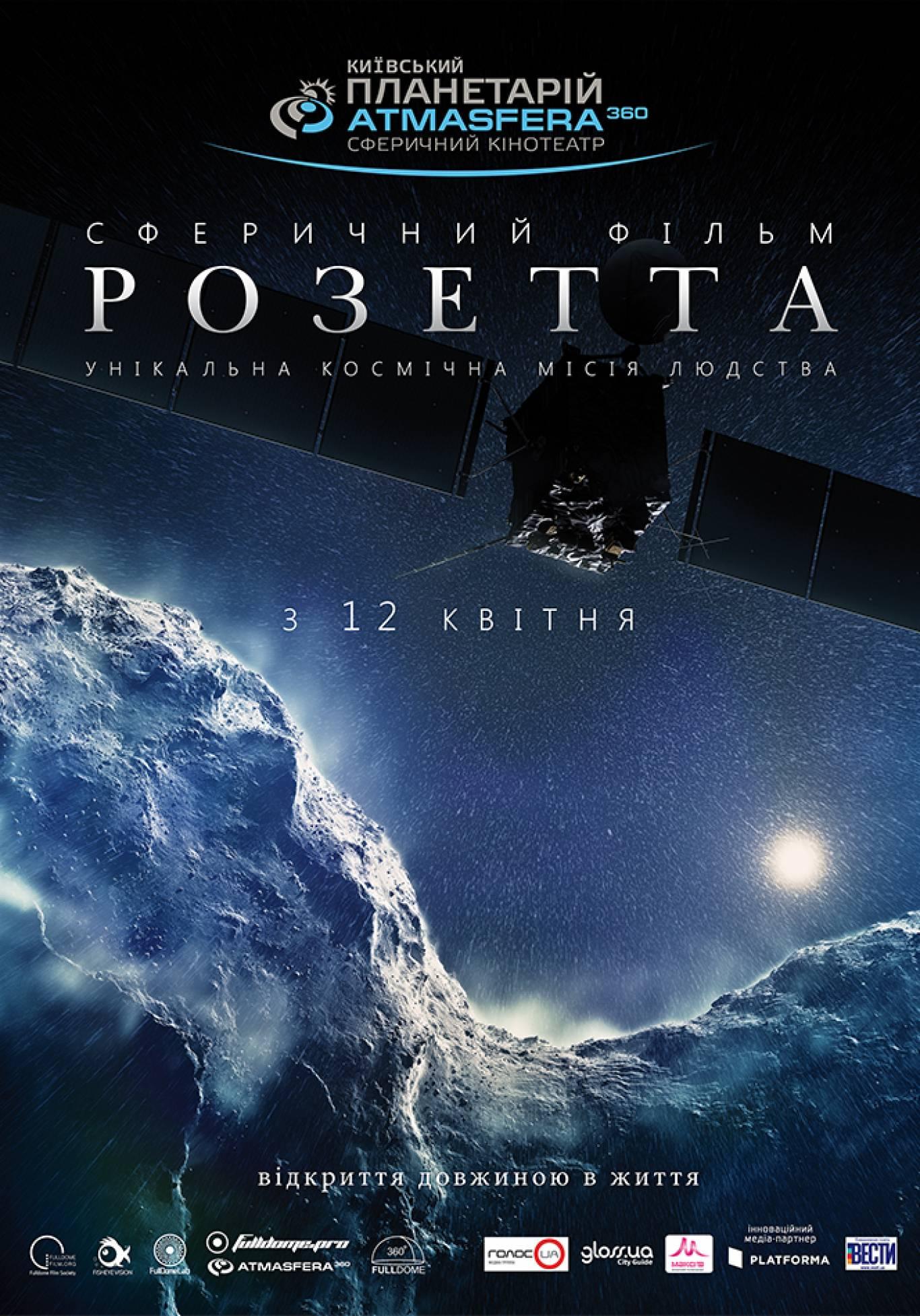 """Кінопрем'єра """"Розетта. Відкриття довжиною в життя"""" в """"ATMASFERA 360"""""""