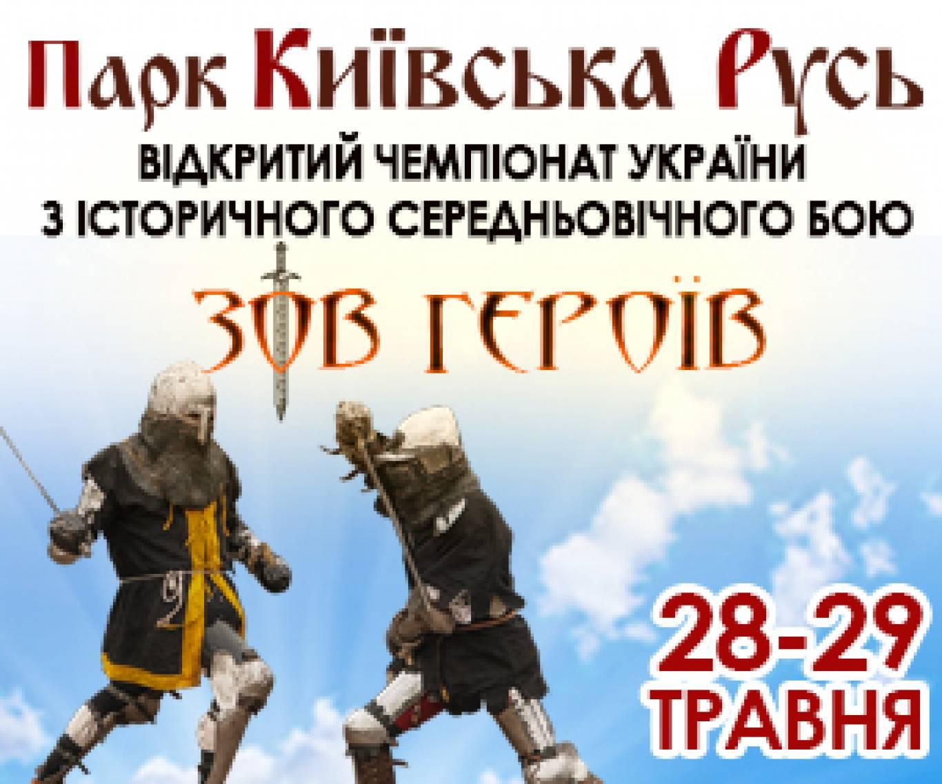 Чемпіонат України з середньовічного бою «Зов героїв»