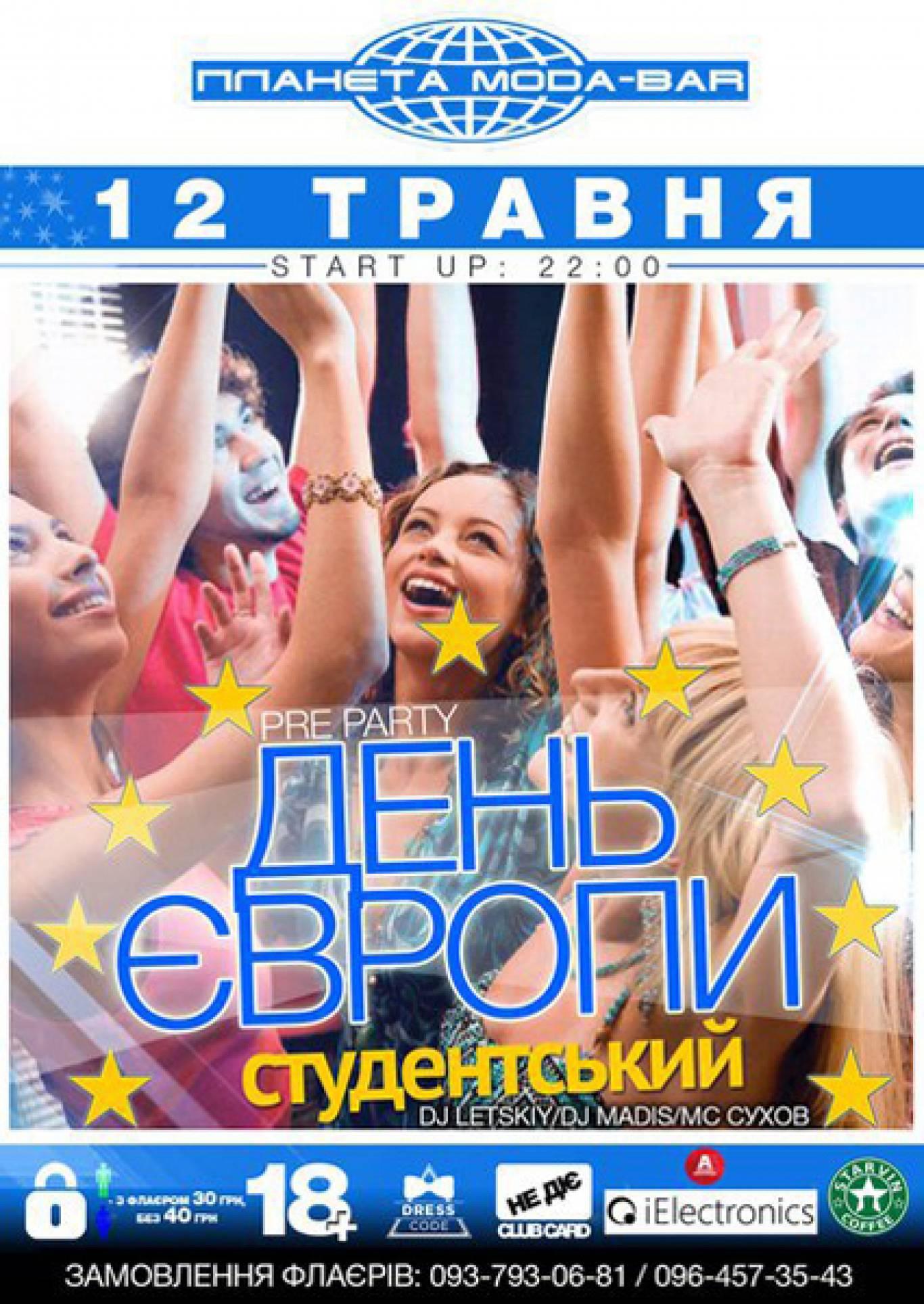"""Вечірка """"Студентський день Європи"""""""