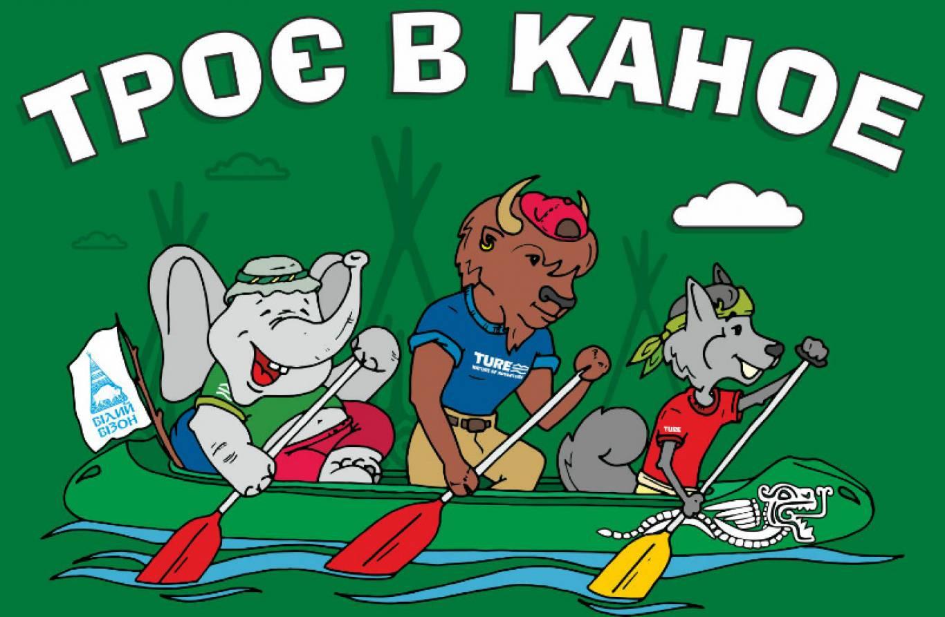 """Марафон на Дністрі """"Троє в каное"""""""