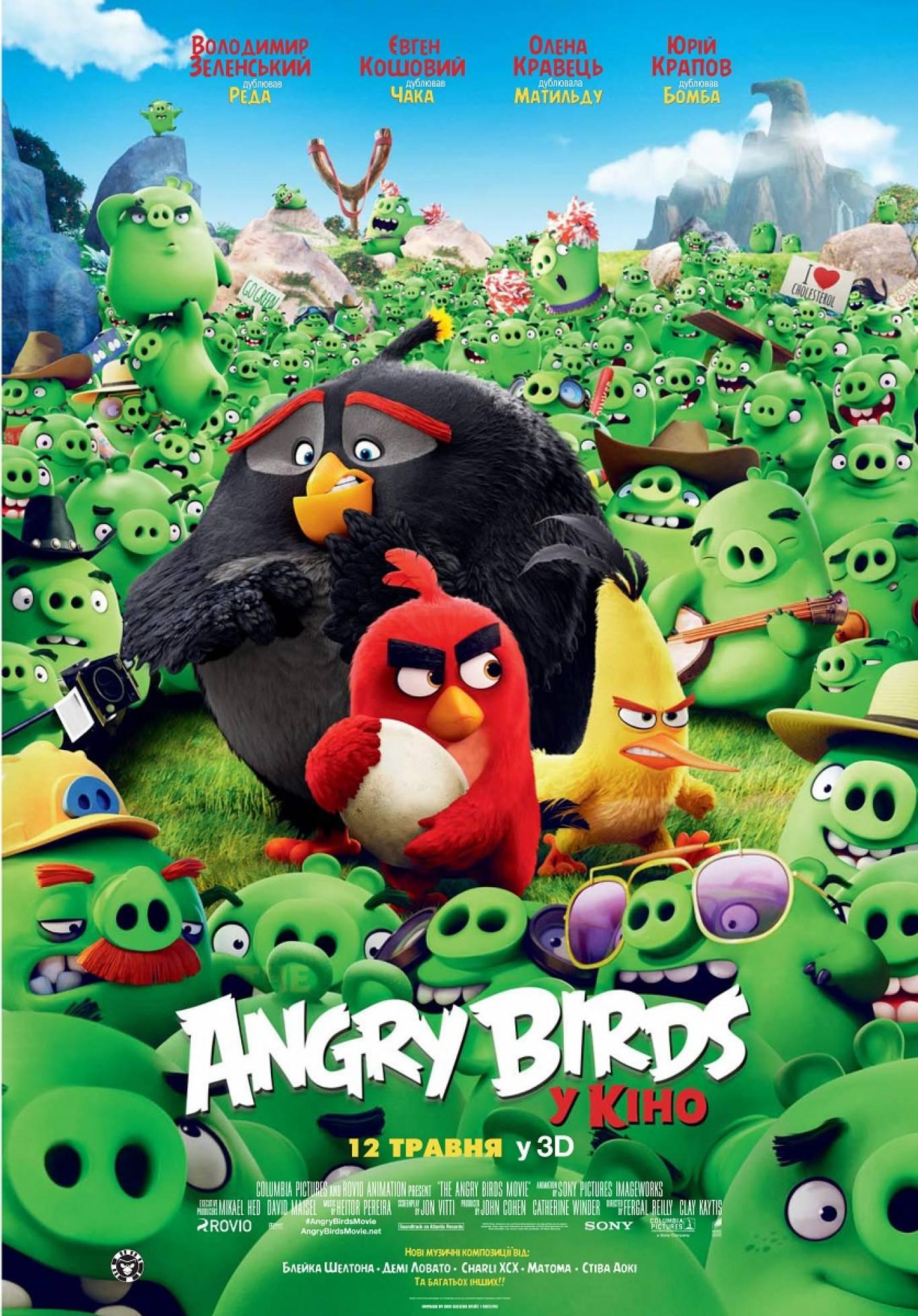 """Анімаційна комедія для дітей """"Angry Birds"""" 3D"""