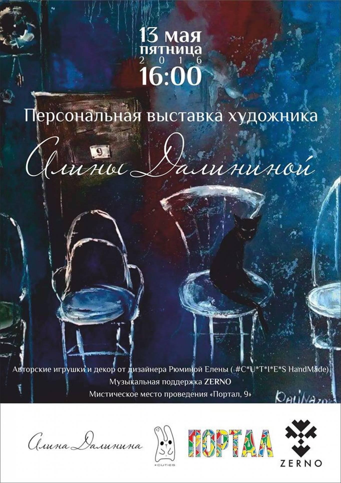 Персональна виставка художниці Аліни Даліниної