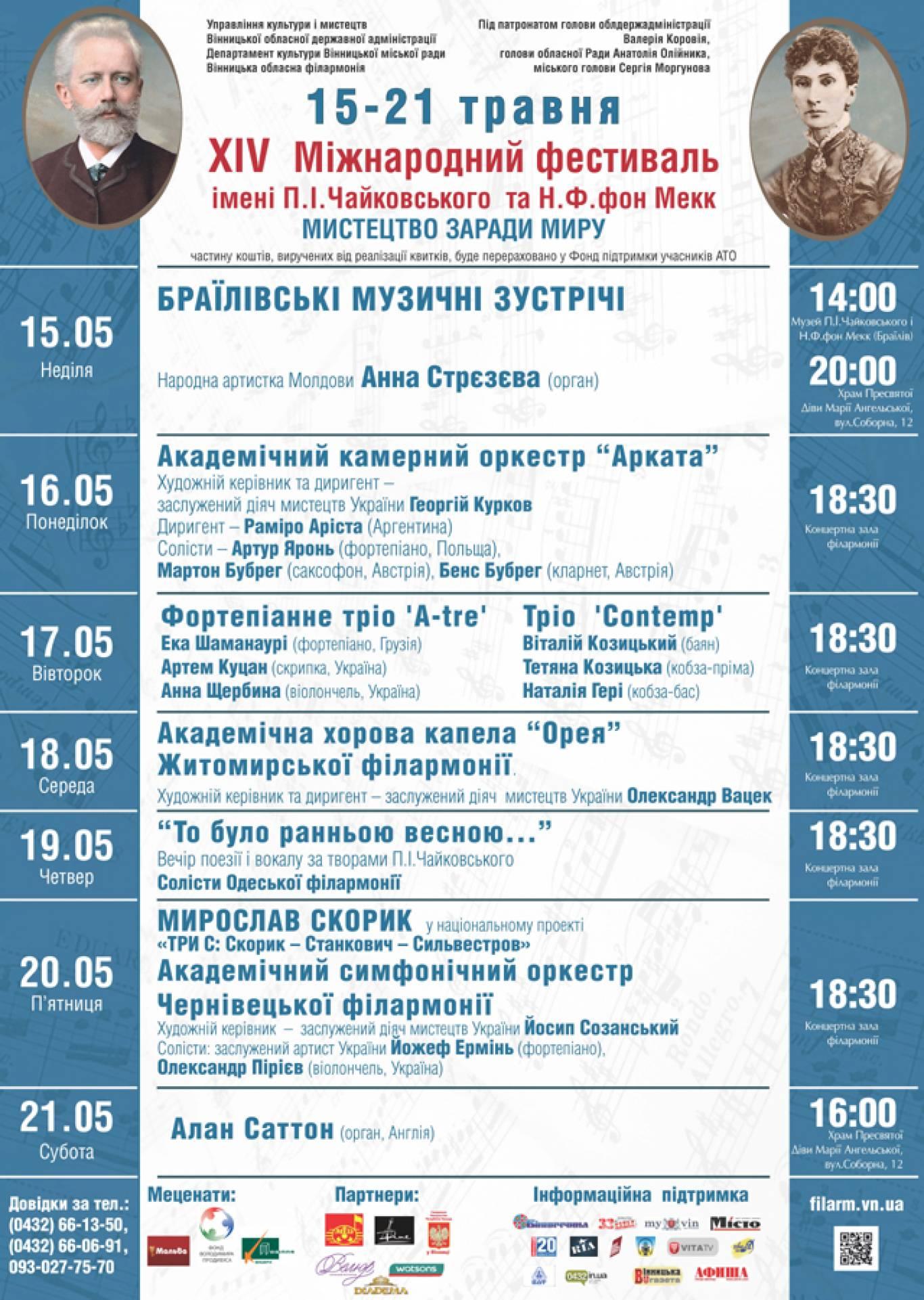 ХІV Міжнародний фестиваль імені П. І. Чайковського та Н.Ф.фон Мекк
