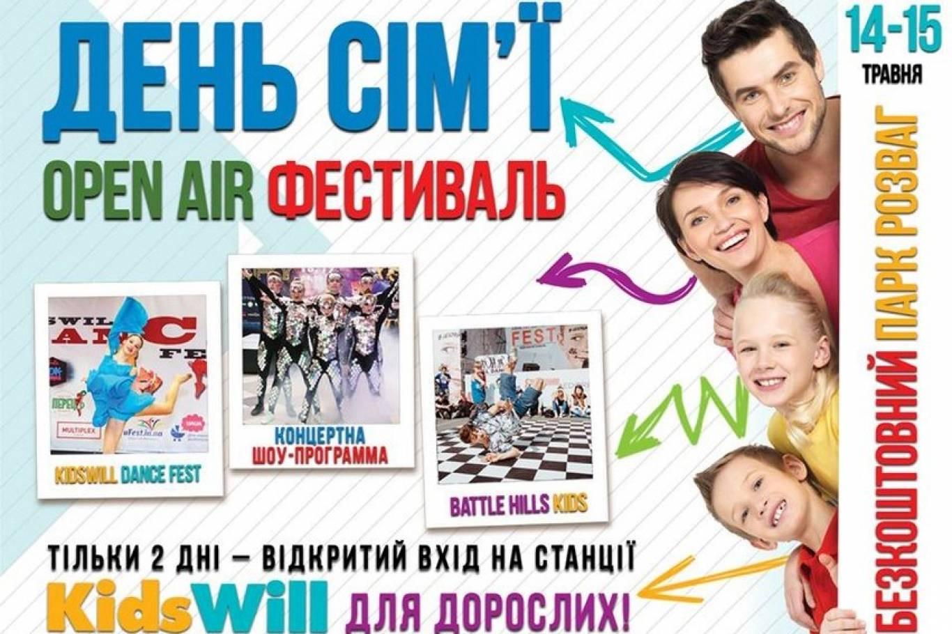 """OPEN AIR фестиваль """"День сім'ї"""": безкоштовний парк розваг"""