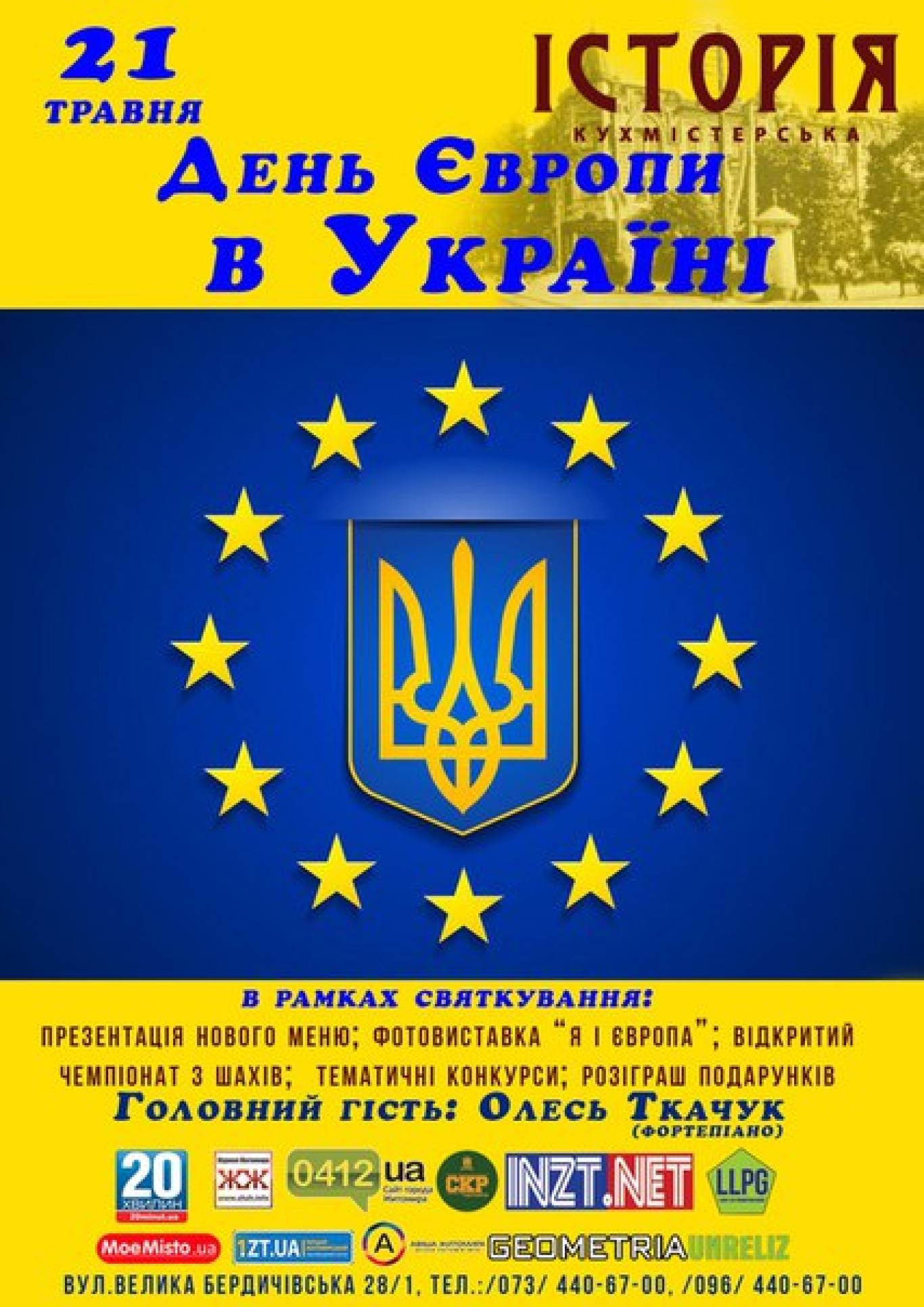 """День Європи в кухмістерській """"Історія"""""""