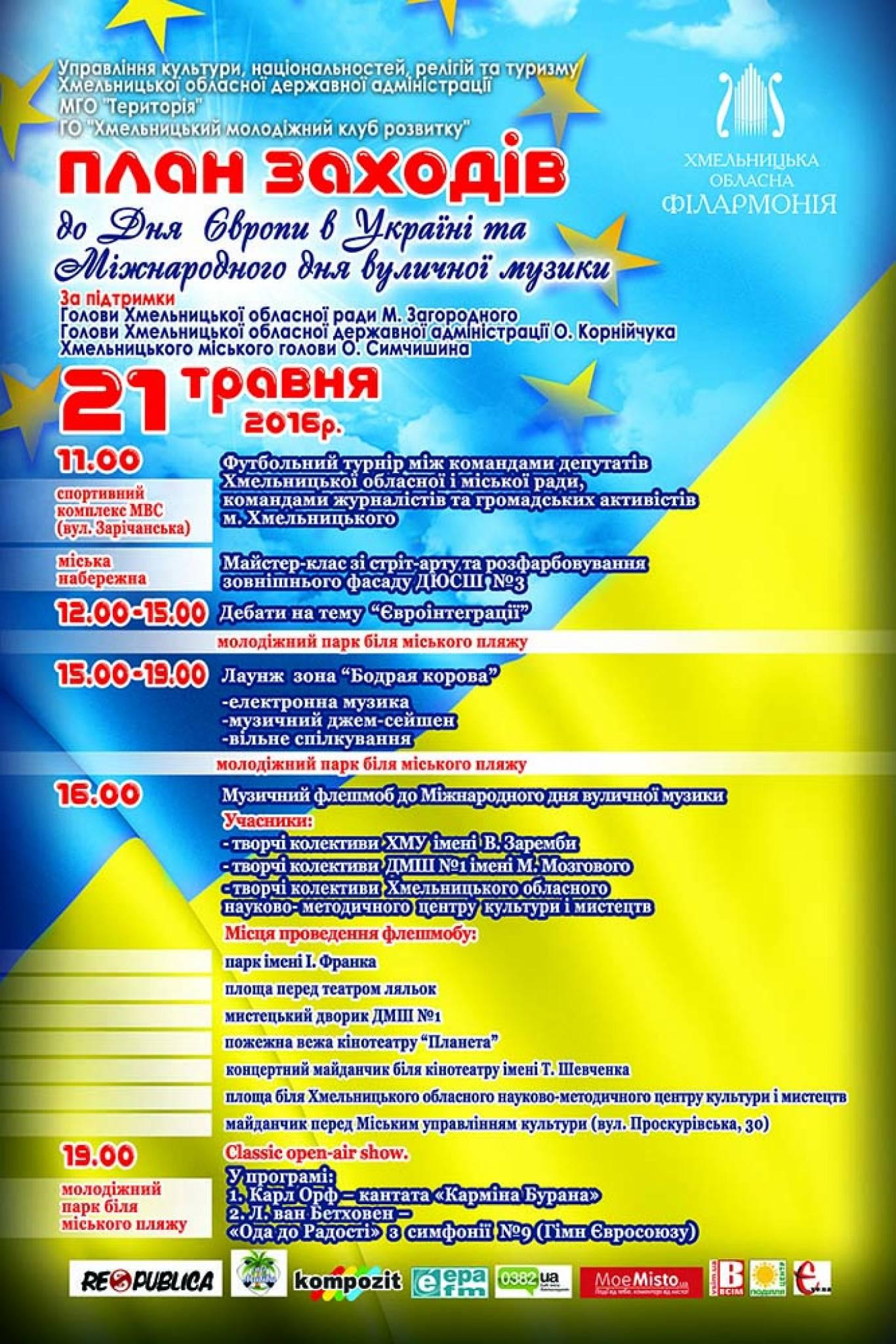 План заходів до дня Європи в Україні та Міжнародного Дня вуличної музики