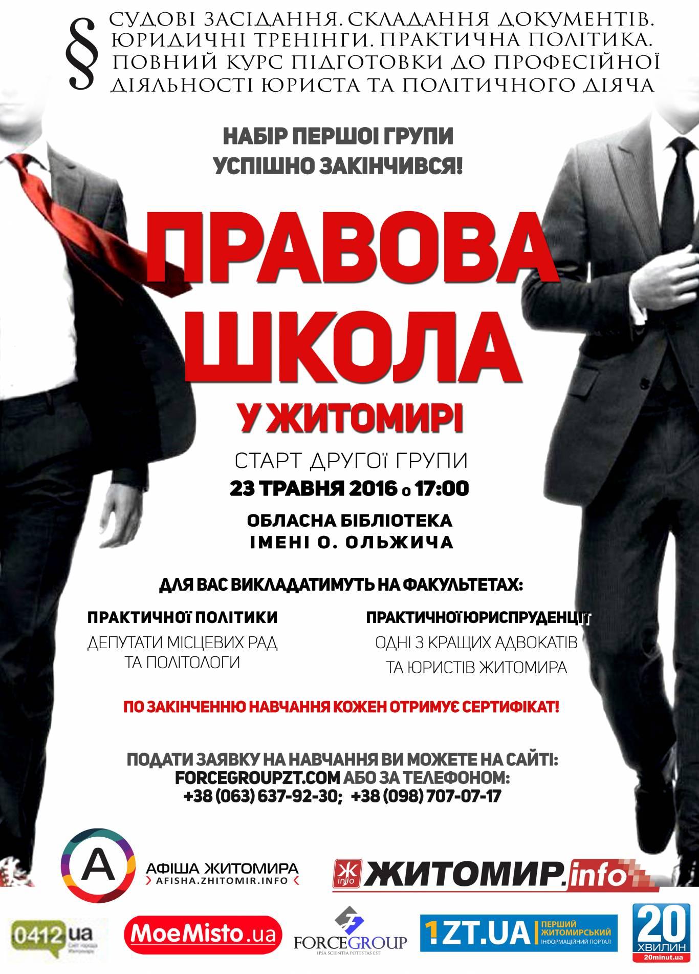 Школа майбутнього юриста та політика у Житомирі