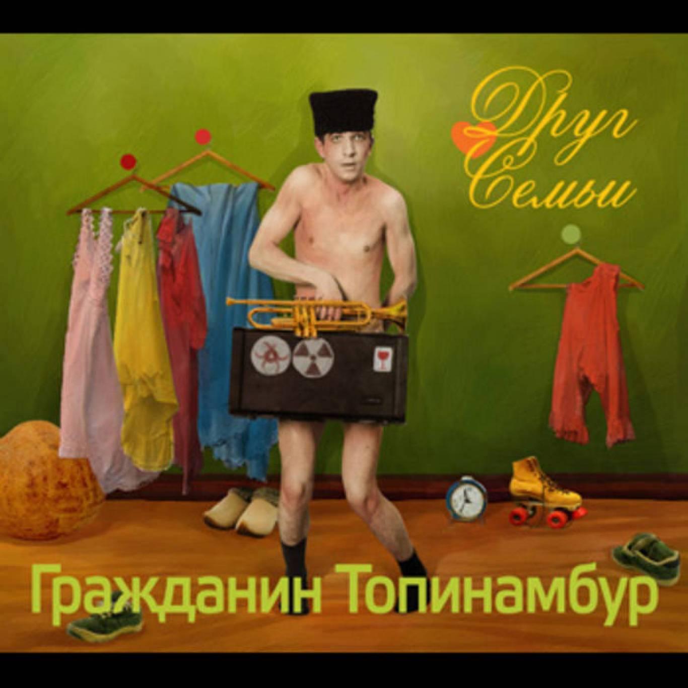 """Концерт гурту """"Гражданин Топинамбур"""" Штаб"""