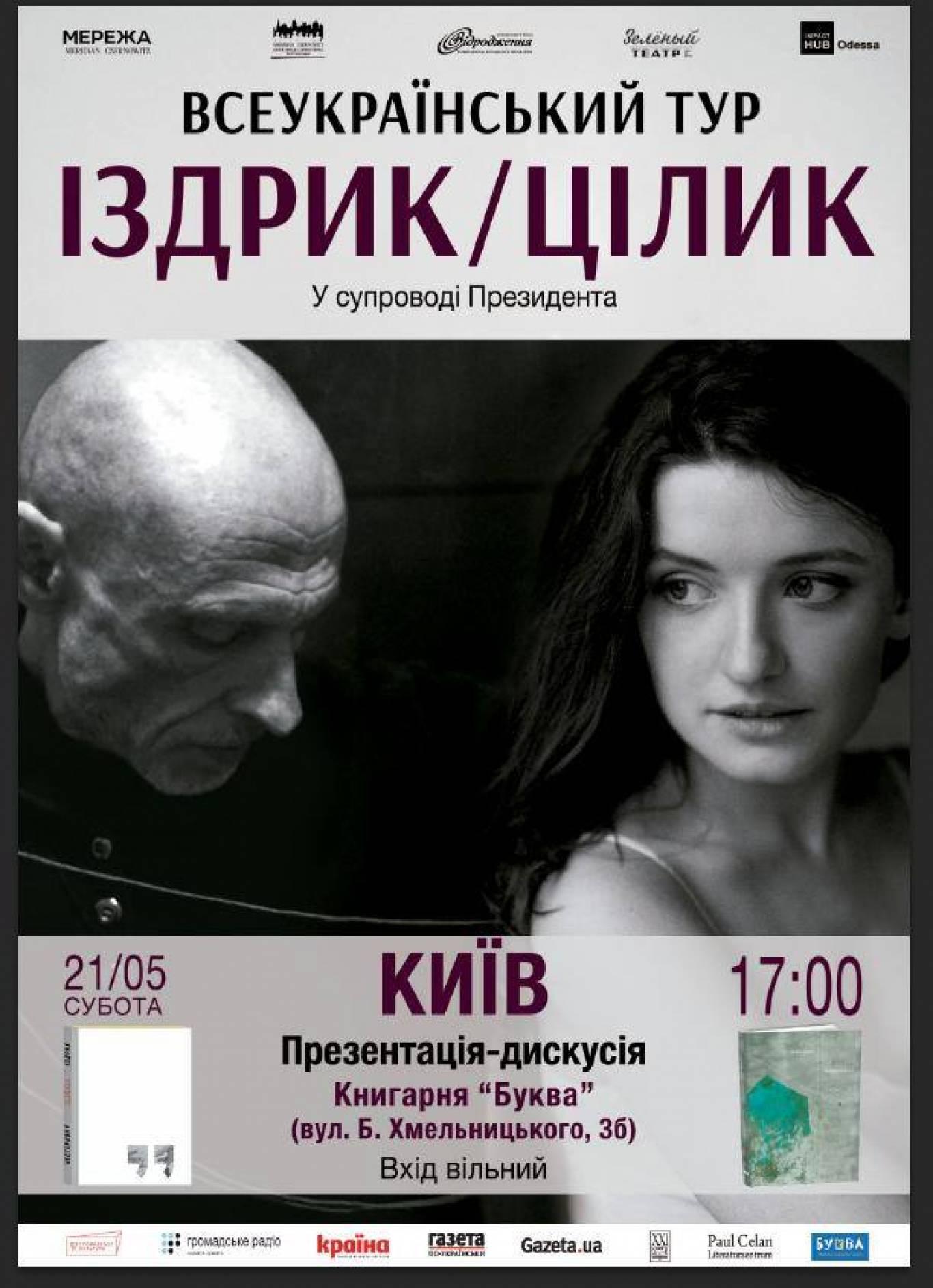 Презентація-дискусія за участю Юрія Іздрика та Ірини Цілик