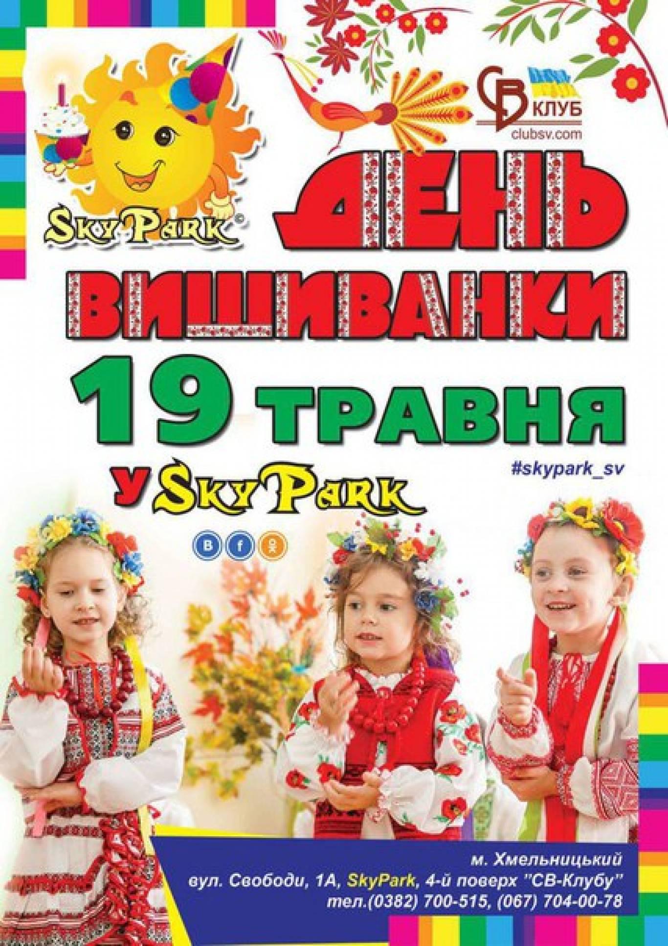 """День вишиванки """"Sky Park"""" клуб СВ"""