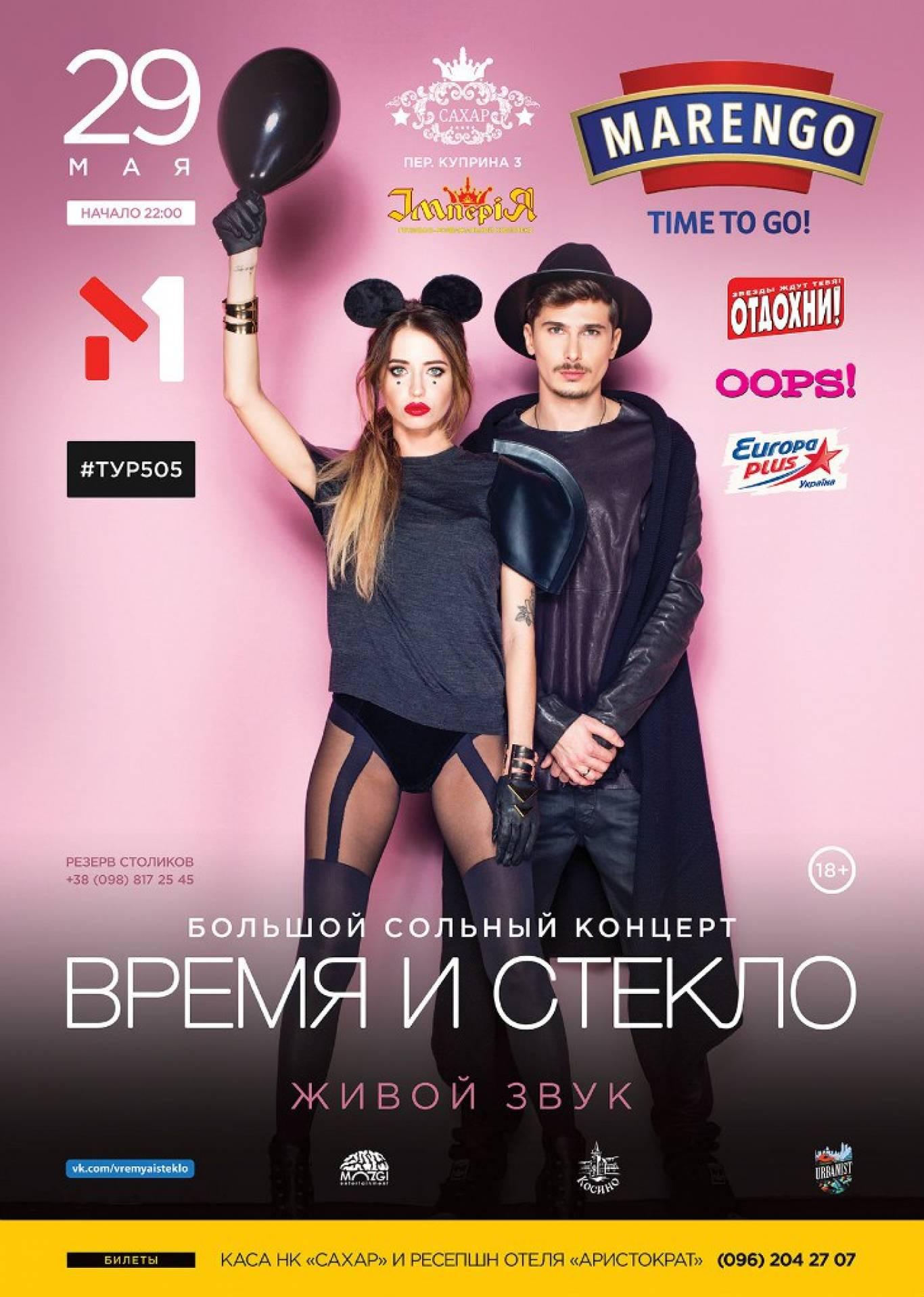 """Нічний клуб """"Сахар"""" концерт гурту """"Время и Стекло"""""""
