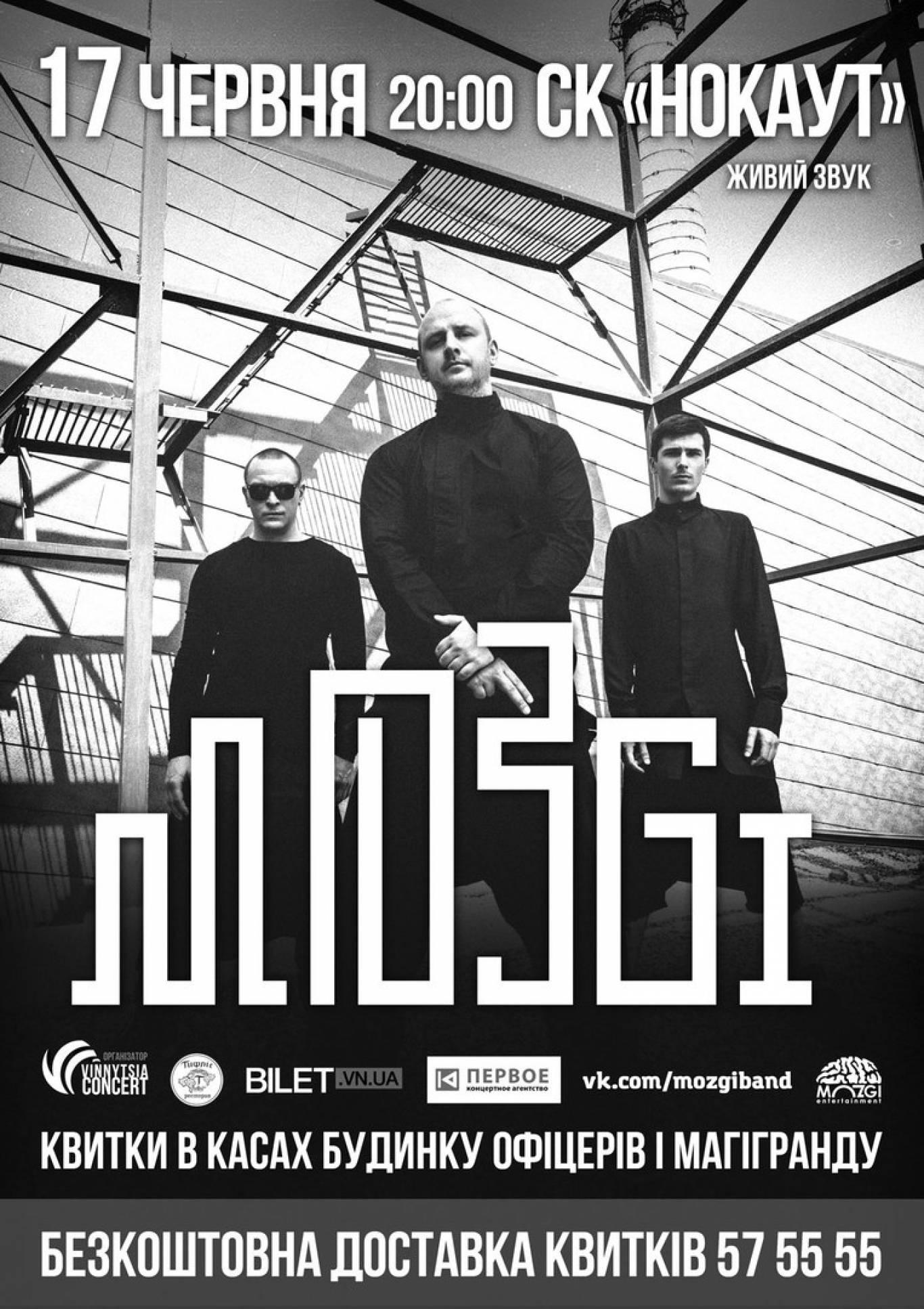 Група «MOZGI» 17 червня у Вінниці