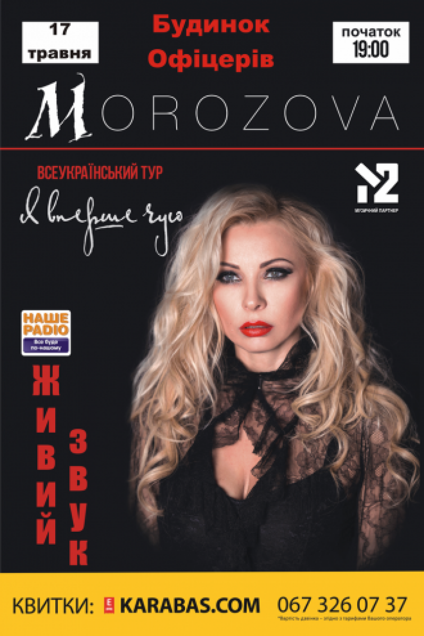 """Всеукраїнський тур Morozova """"Я вперше чую"""". Розіграш квитків"""