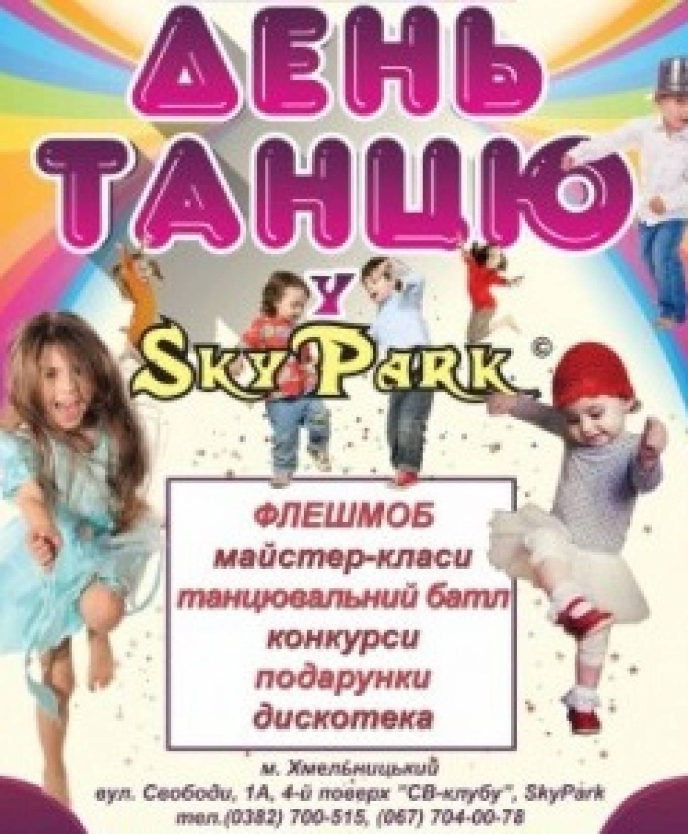 """День Танцю """"Sky Park"""" клуб СВ"""