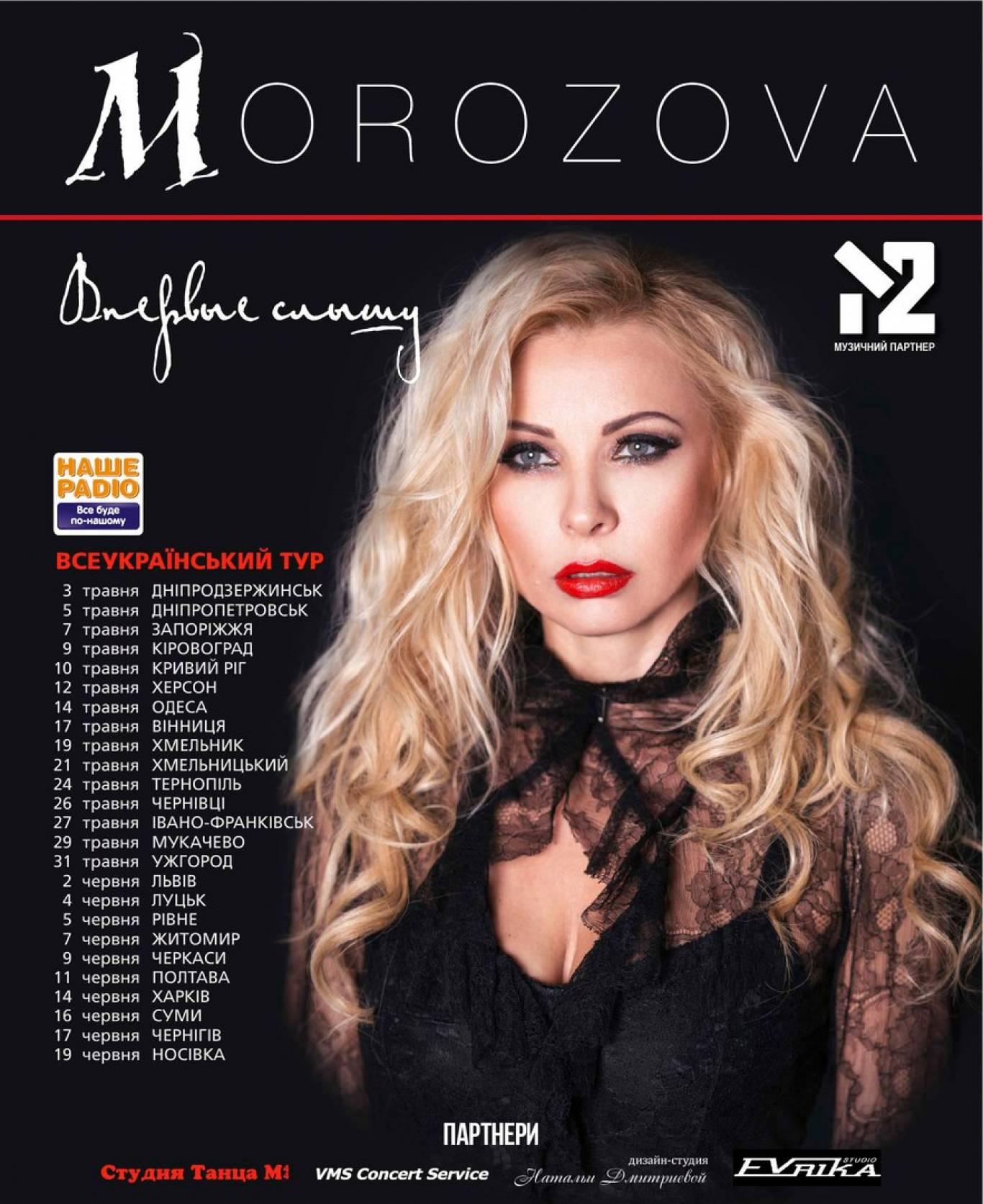Концерт Наталії Морозової
