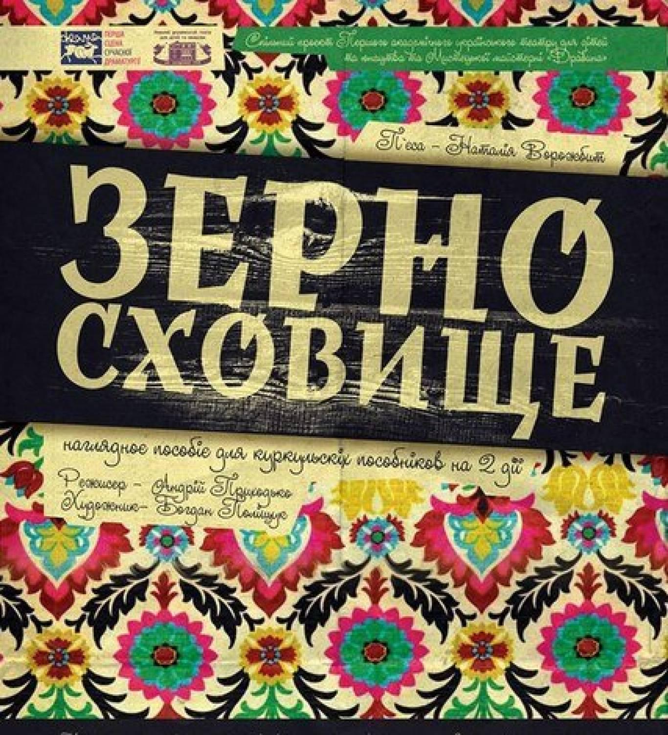 "Вистава ""Зерносховище"""