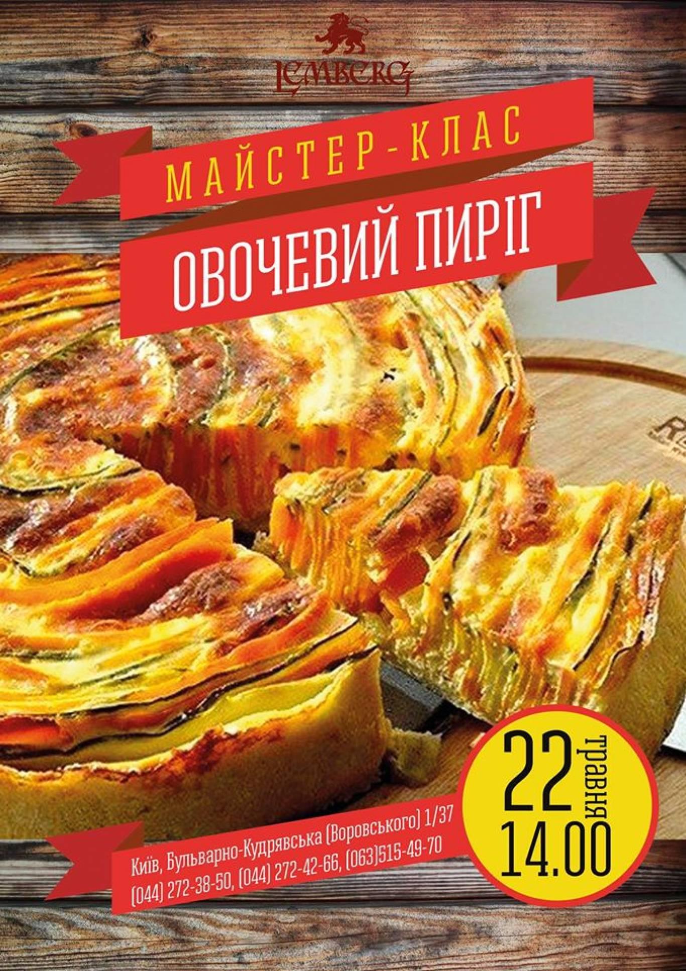 """Кулінарний майстер-клас """"Овочевий пиріг"""" в ресторації """"Lemberg"""""""