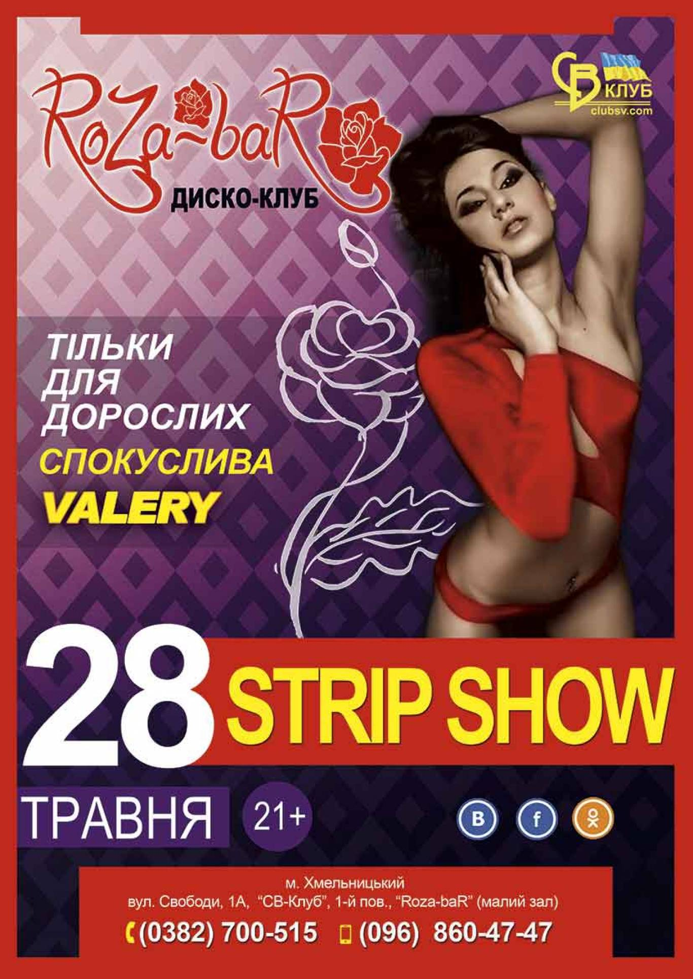 """""""STRIP SHOW"""" з VALERY, """"Роза Бар"""" СВ клуб"""