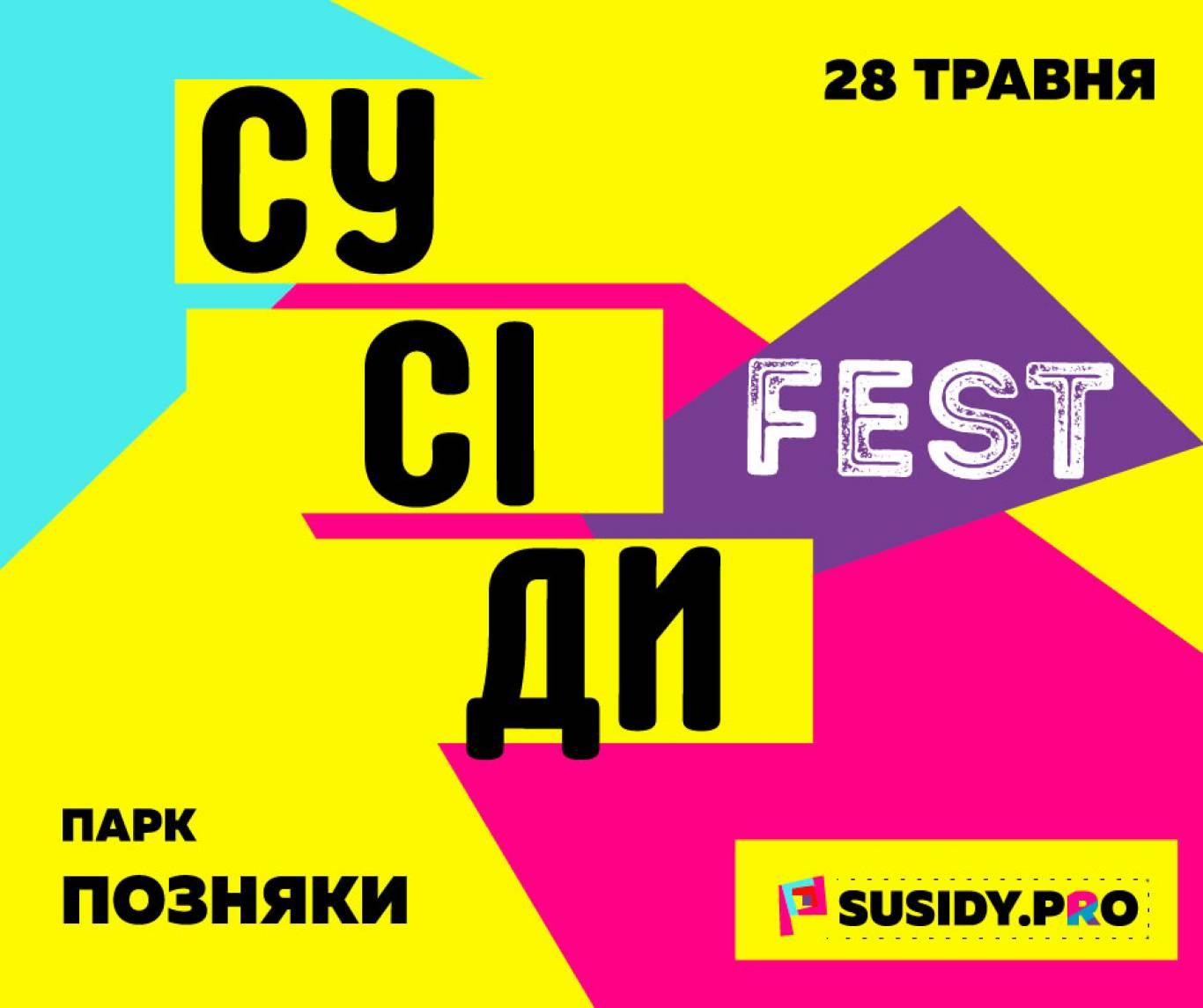 """Фестиваль """"Сусіди Fest"""""""