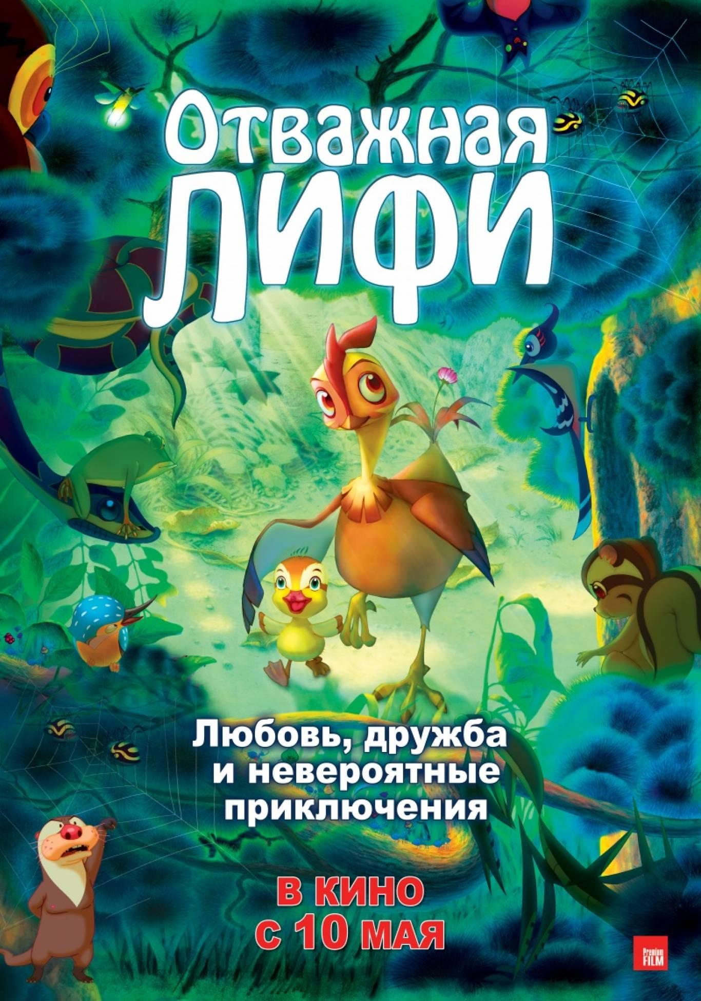 """Мультфільм """"Невгамовна Ліфі"""""""
