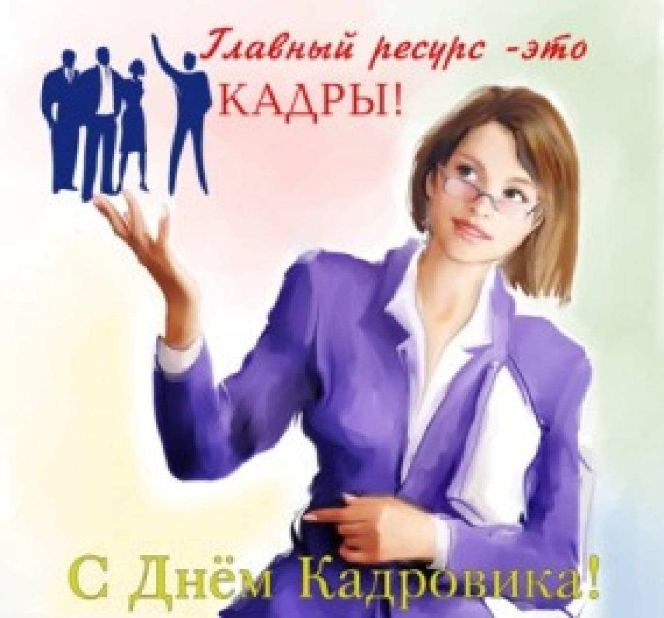 Свято «День кадрового працівника»