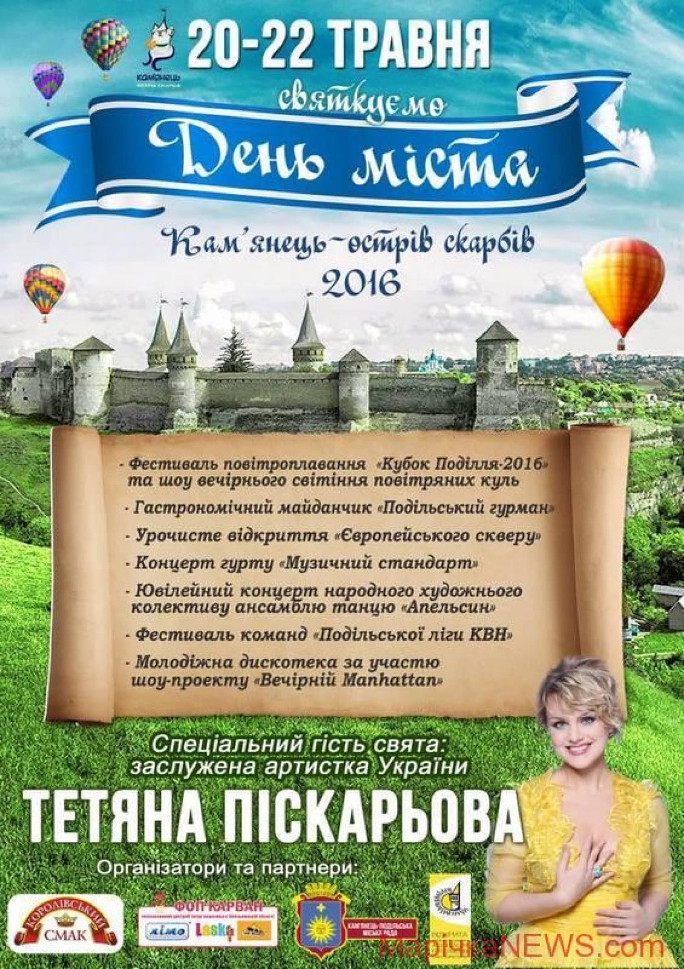 """День міста """"Кам`янець-острів скарбів 2016"""""""