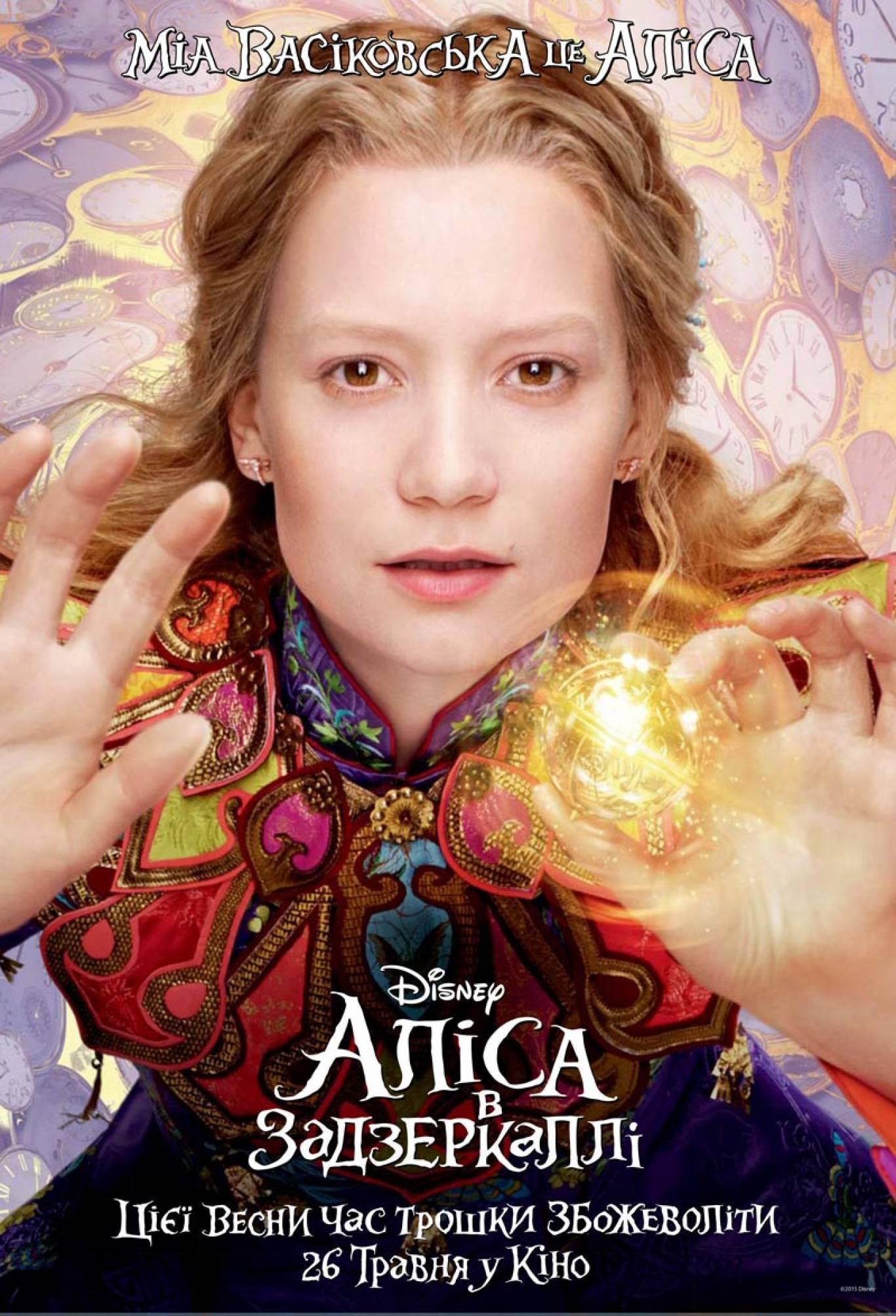 """Вечірка-презентація фільму """"Аліса в Задзеркаллі"""" 3D в кінотеатрі """"Україна"""""""