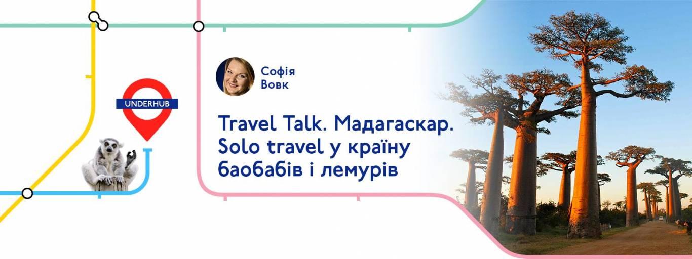Лекція Travel Talk «Мадагаскар – країна баобабів та лемурів»