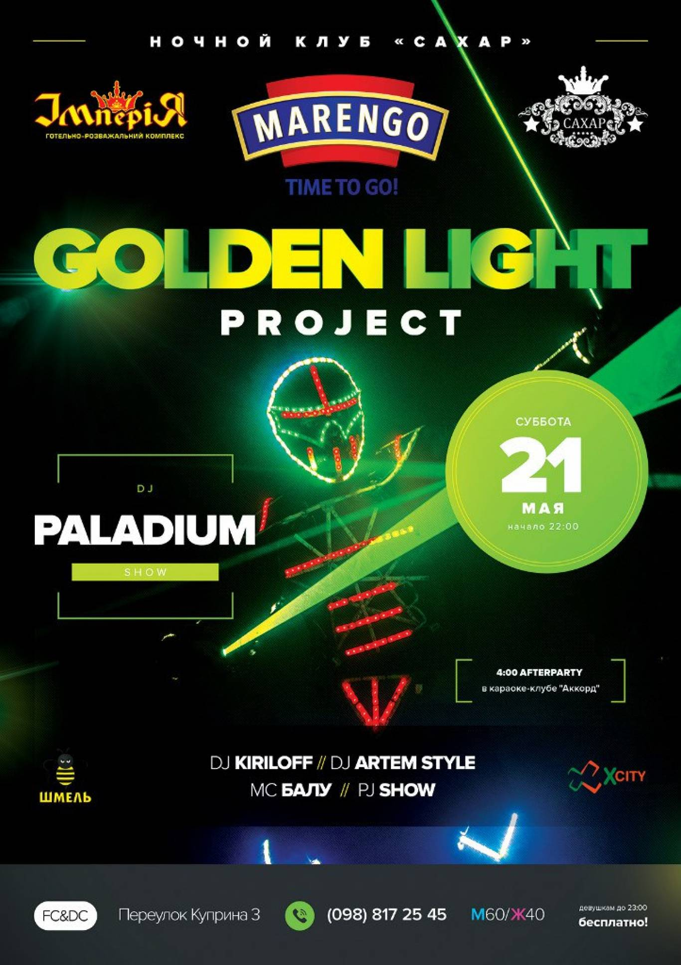 "Вечірка ""DJ PALADIUM SHOW & GOLDEN LIGHT PROJECT"""