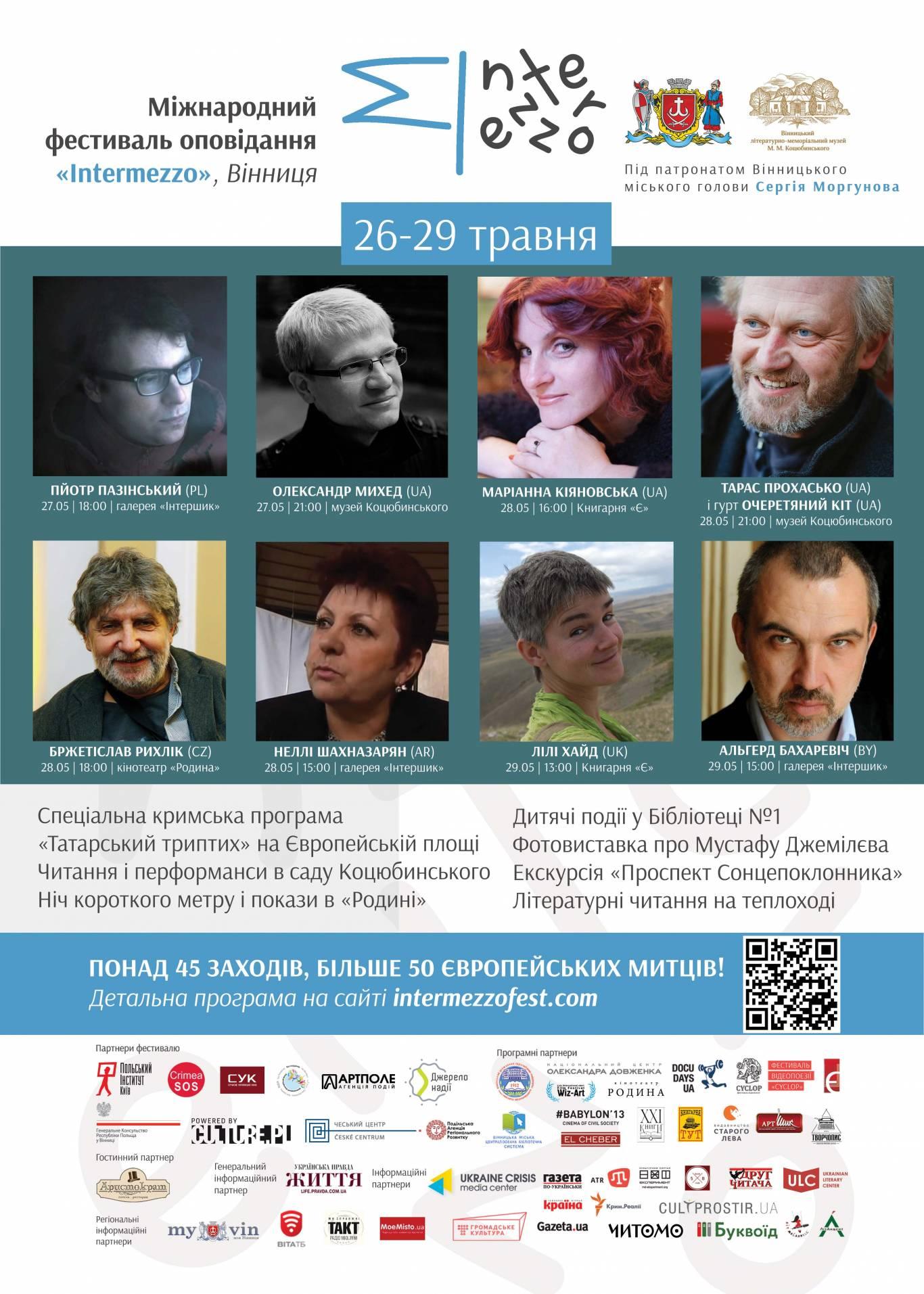 Міжнародний фестиваль оповідання «Intermezzo. Розіграш квитків