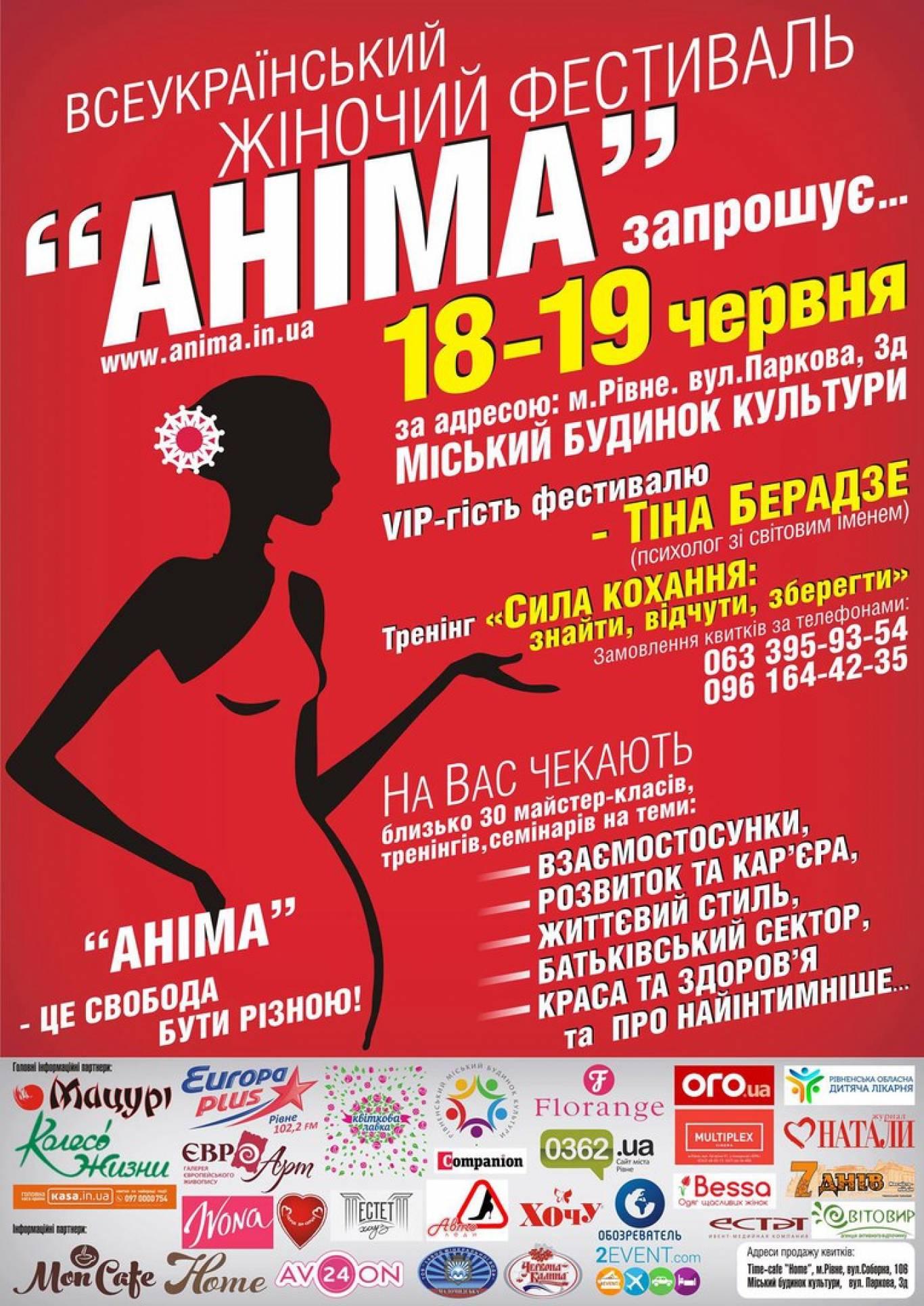 """Всеукраїнський Жіночий фестиваль """"АНІМА"""" у Рівному"""