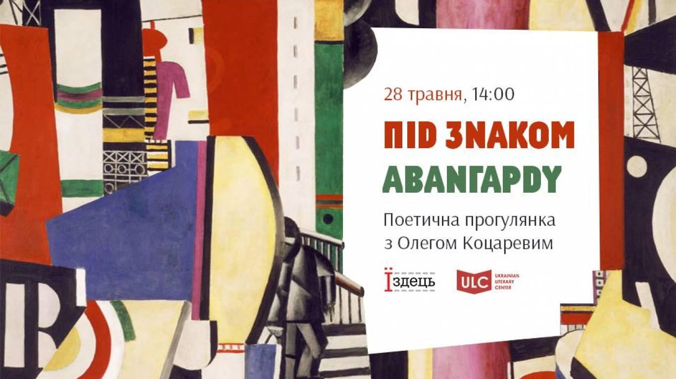 Поетична прогулянка місцями авангардистів  з письменником Олегом Коцаревим
