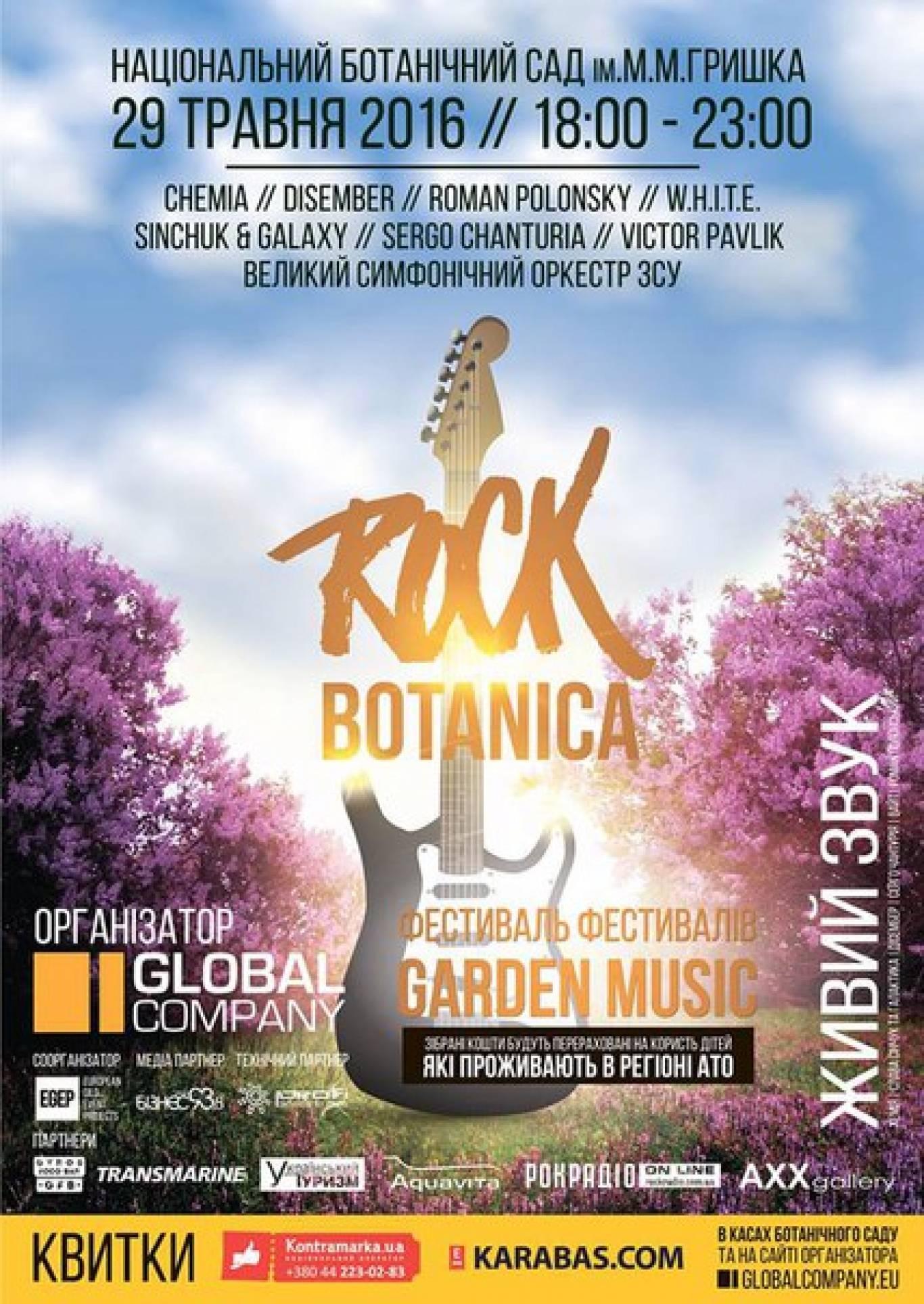 Фестиваль Garden Music в Ботанічному саду імені М.Гришка