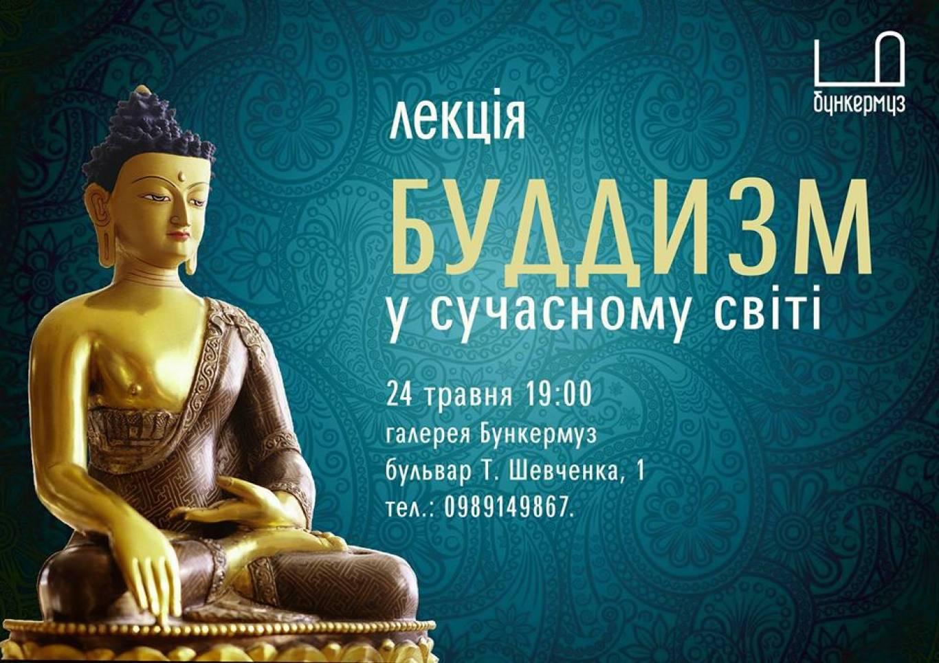 """Лекція """"Буддизм у сучасному світі"""""""