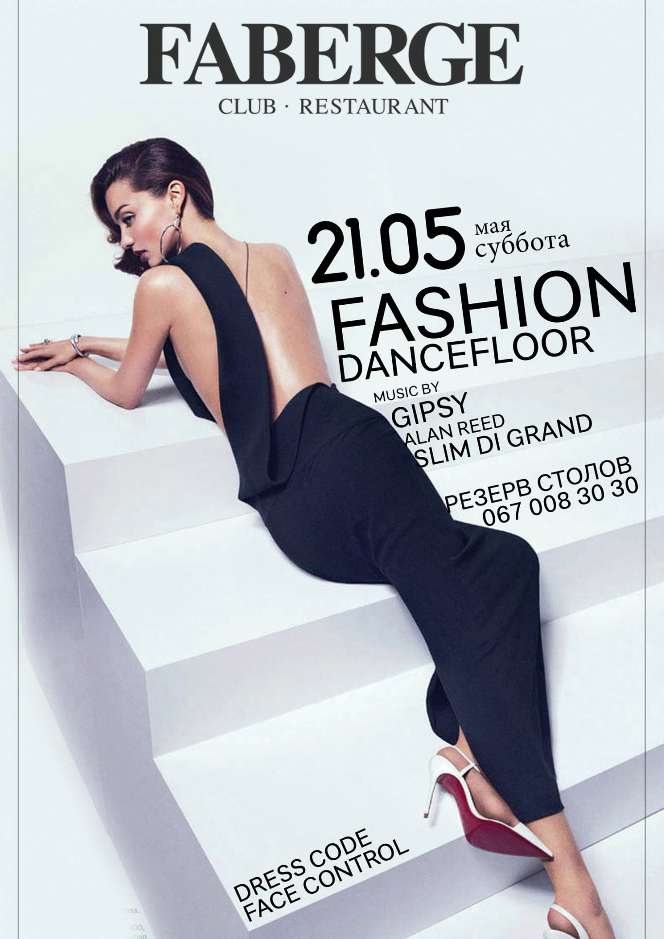 "Вечірка ""Fashion Dance Floor"" FABERGE  Club & Restaurant"