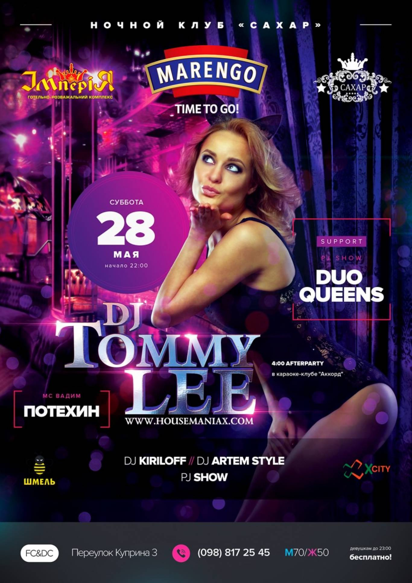 "Вечірка ""DJ Tommy Lee"" НК Сахар"