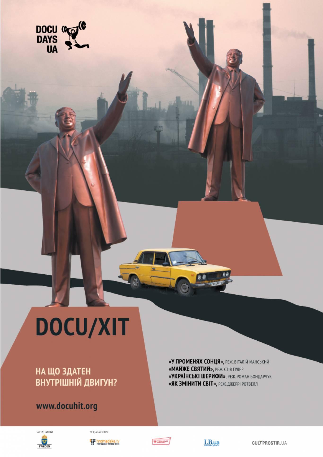 """DOCU/ХІТ: показ найкращих документальних фільмів року у кінотеатрі """"Жовтень"""""""