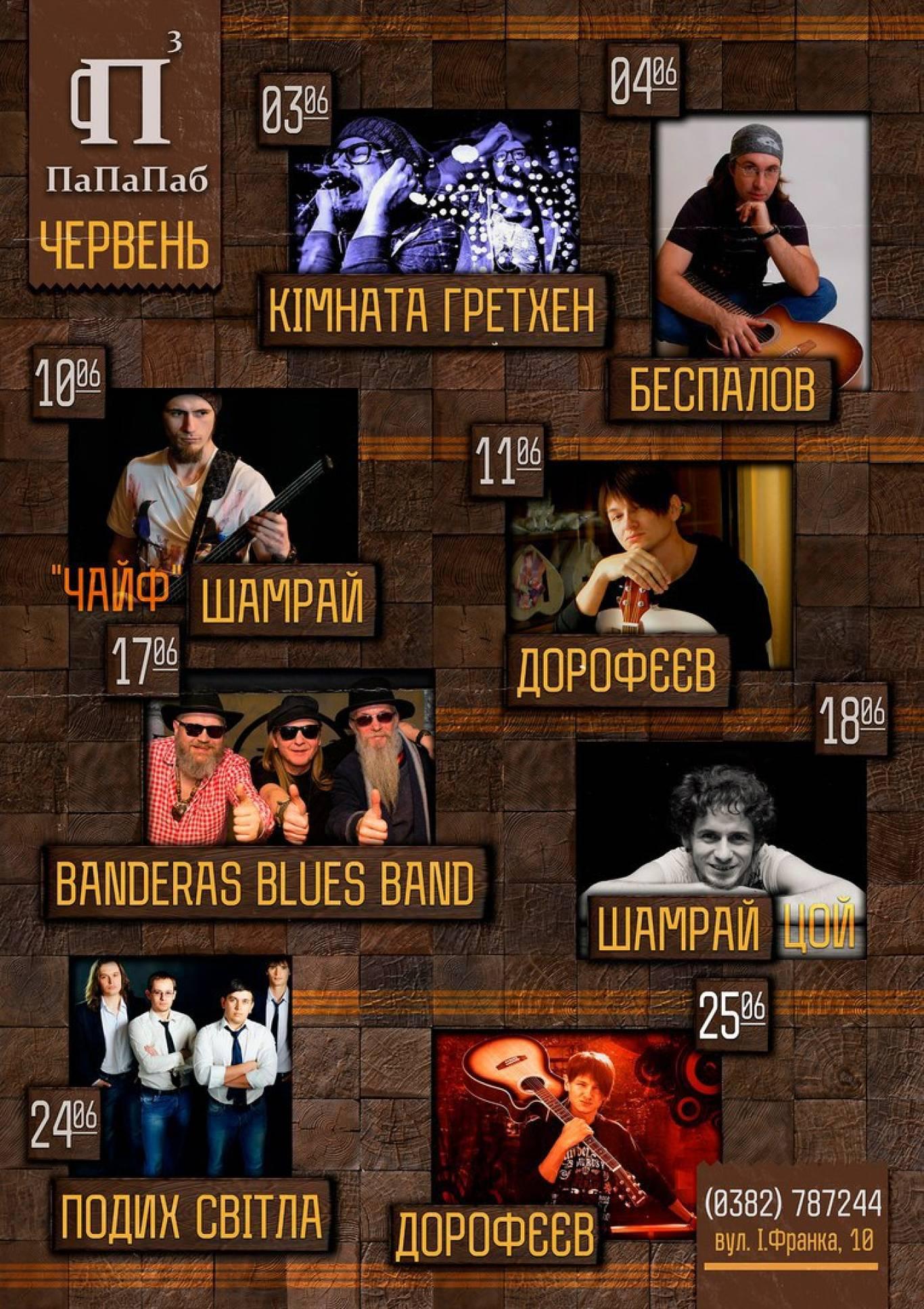 Концерт співака Сіргія Дорофєєва, ПаПаПаб