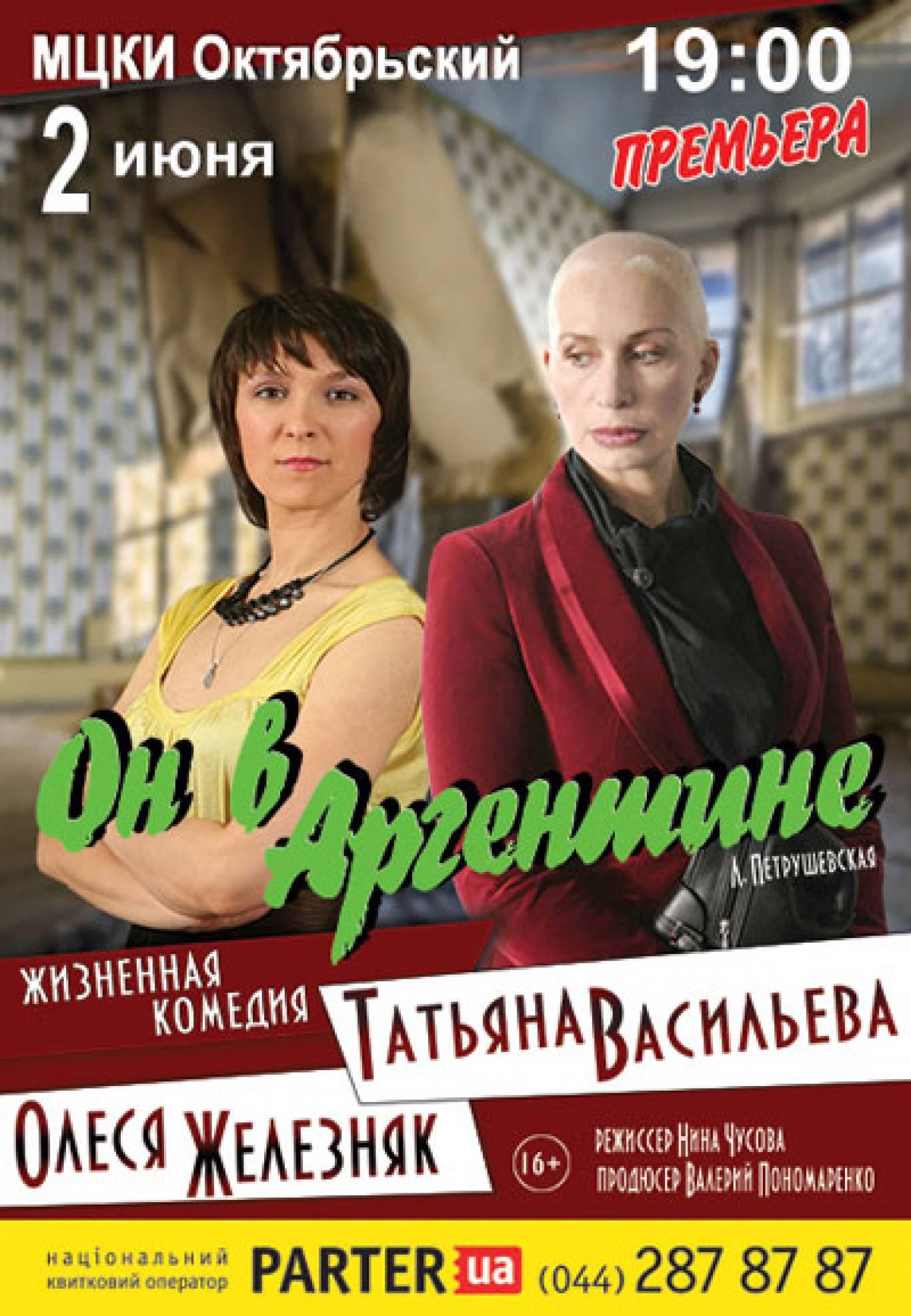 """Вистава """"Він в Аргентині"""" за участю Т.Васильєвої та О.Железняк"""